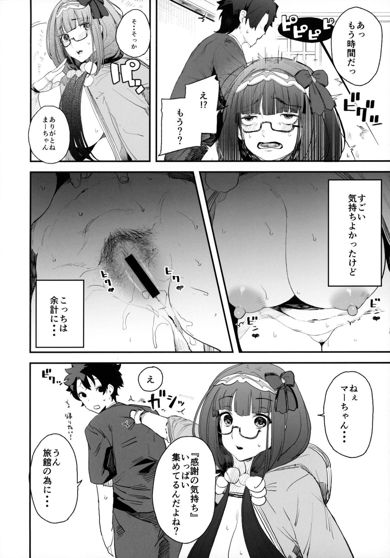Enmatei Hanshokuki Osakabehime 12