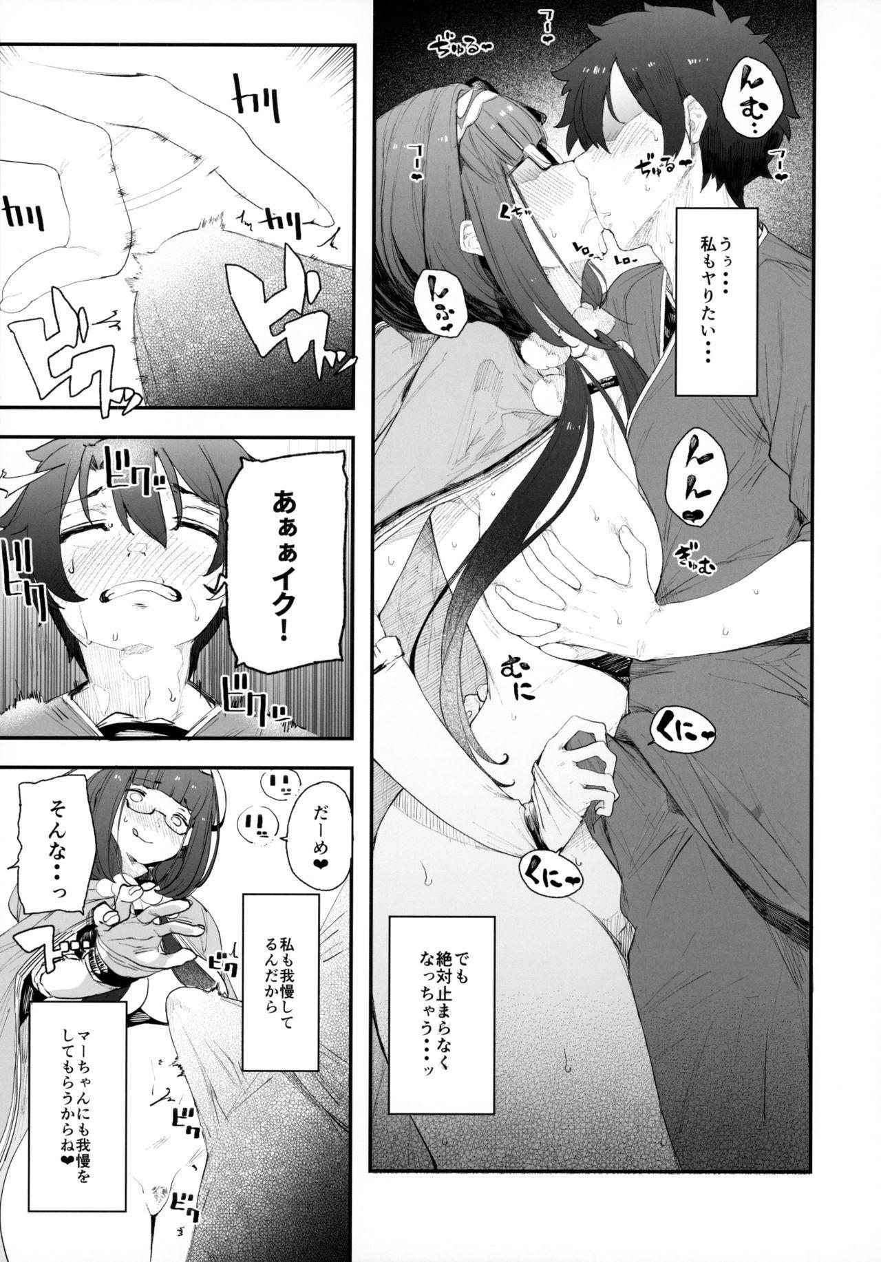 Enmatei Hanshokuki Osakabehime 21