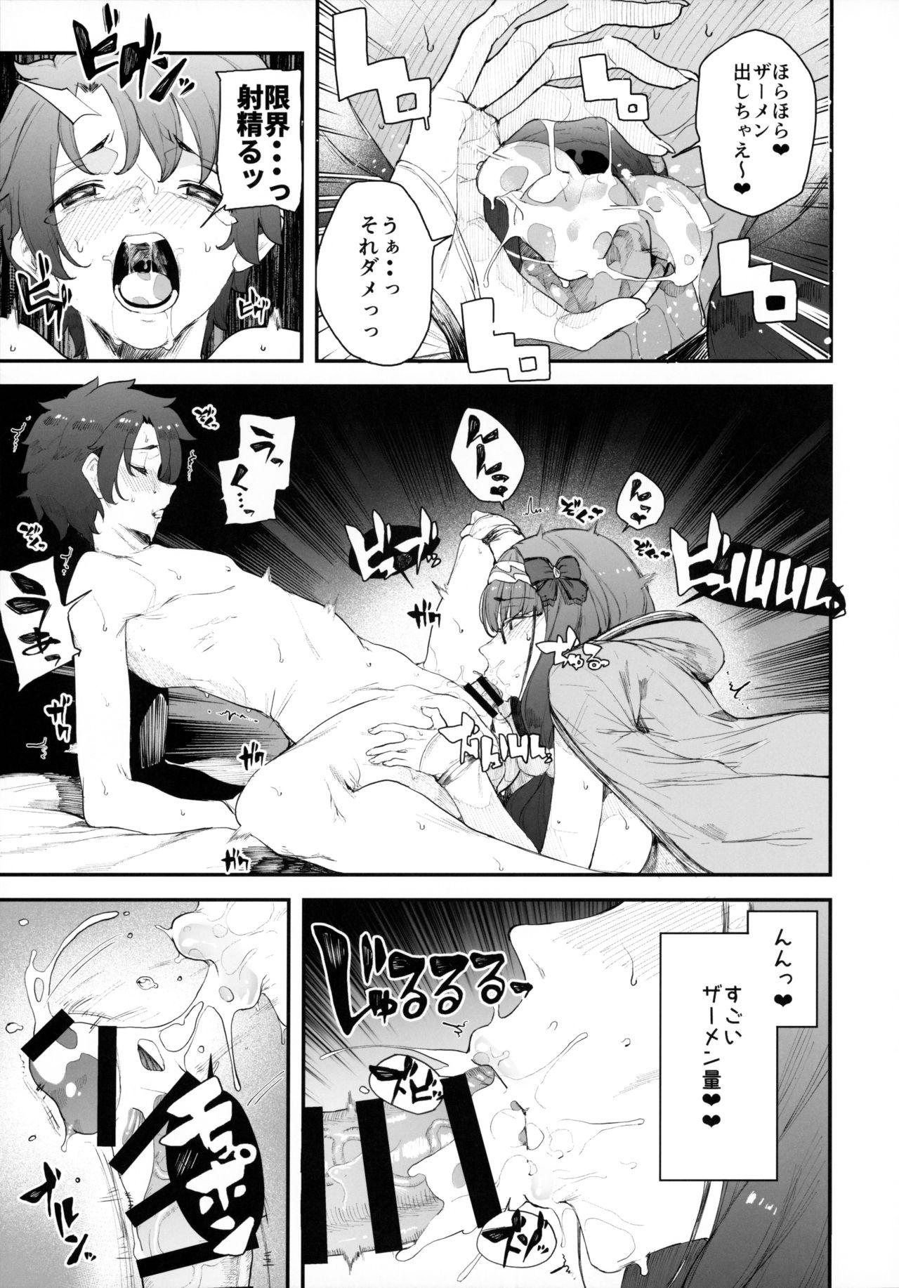 Enmatei Hanshokuki Osakabehime 31