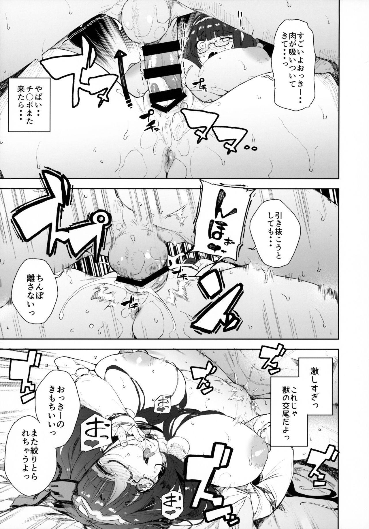 Enmatei Hanshokuki Osakabehime 35