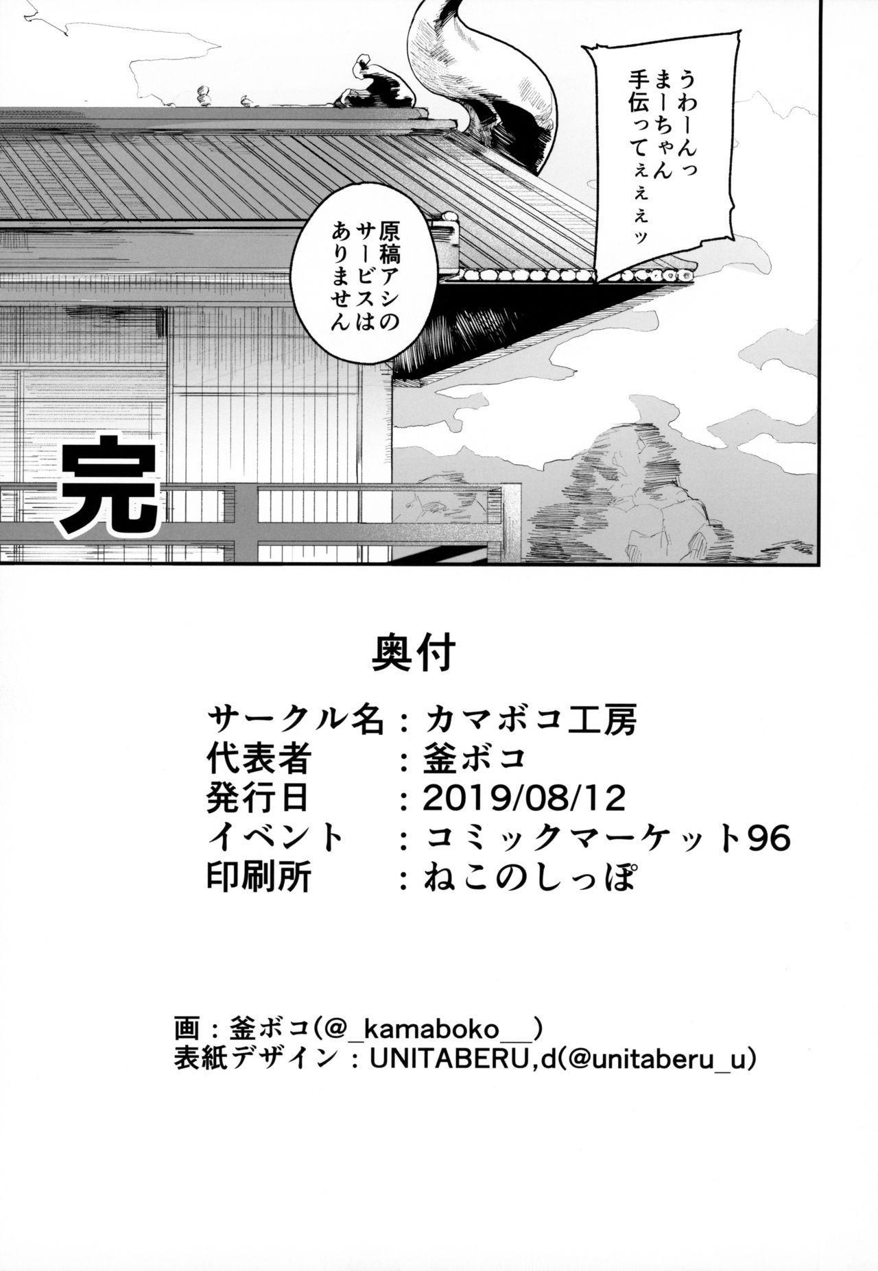 Enmatei Hanshokuki Osakabehime 47