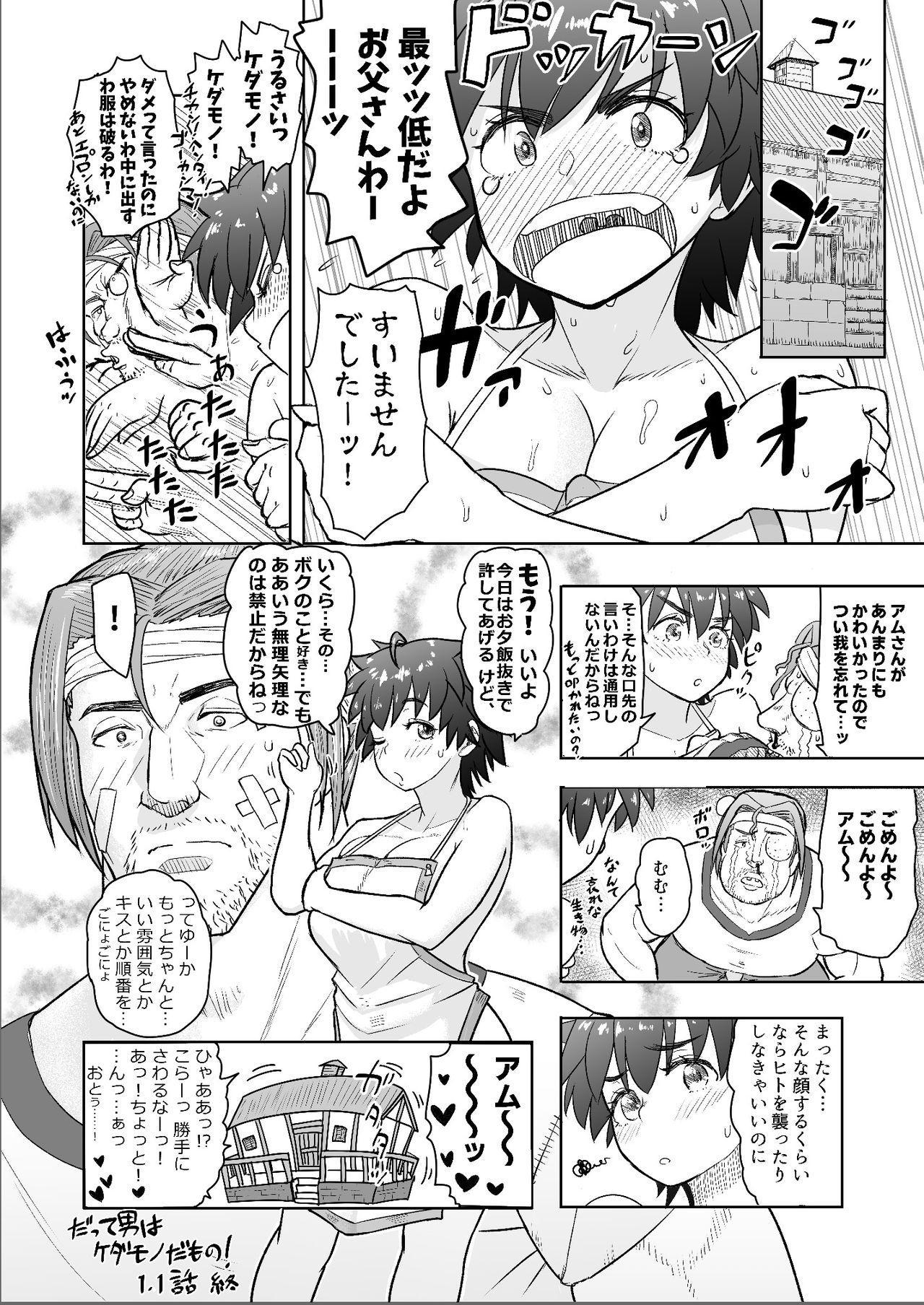 Datte Otoko wa Kedamono da mono! Dai 1.1-wa Yappari Gaman Dekinai Chichi no Juu Yoku 21