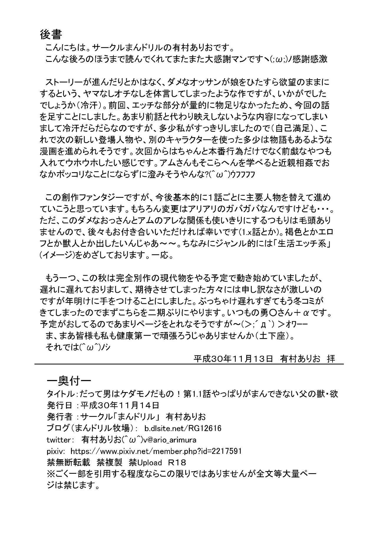 Datte Otoko wa Kedamono da mono! Dai 1.1-wa Yappari Gaman Dekinai Chichi no Juu Yoku 23