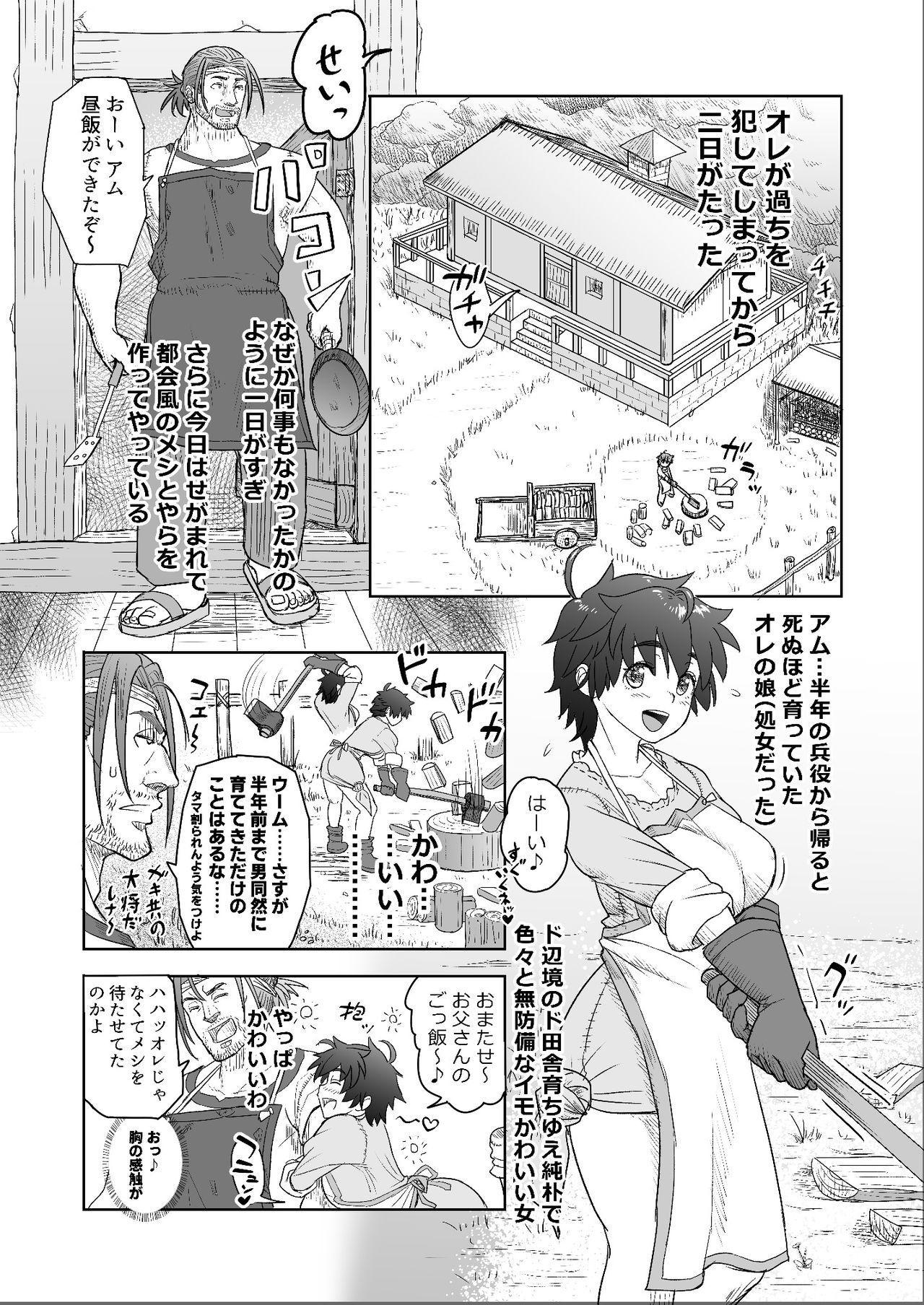 Datte Otoko wa Kedamono da mono! Dai 1.1-wa Yappari Gaman Dekinai Chichi no Juu Yoku 4
