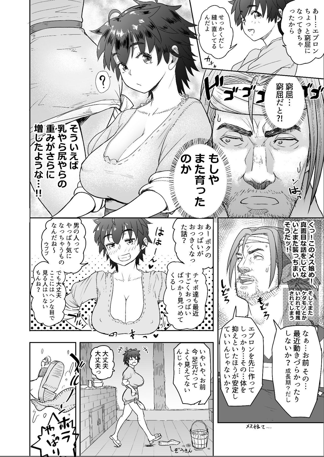 Datte Otoko wa Kedamono da mono! Dai 1.1-wa Yappari Gaman Dekinai Chichi no Juu Yoku 7