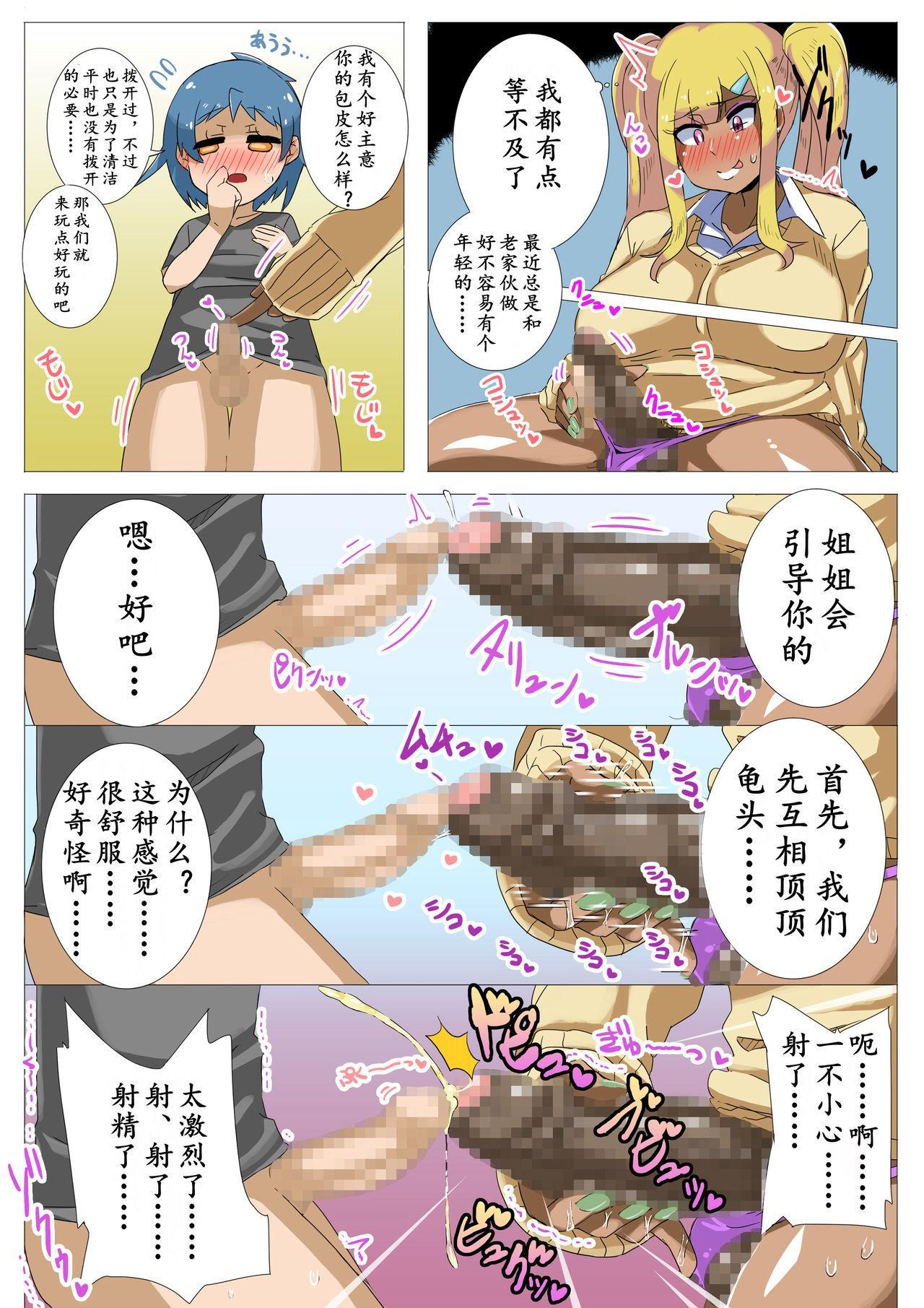 Shota ga Bitch na Onee-san to Futari de Ikinuki Shichau Hanashi. | 小正太和男姐姐彼此相连 6