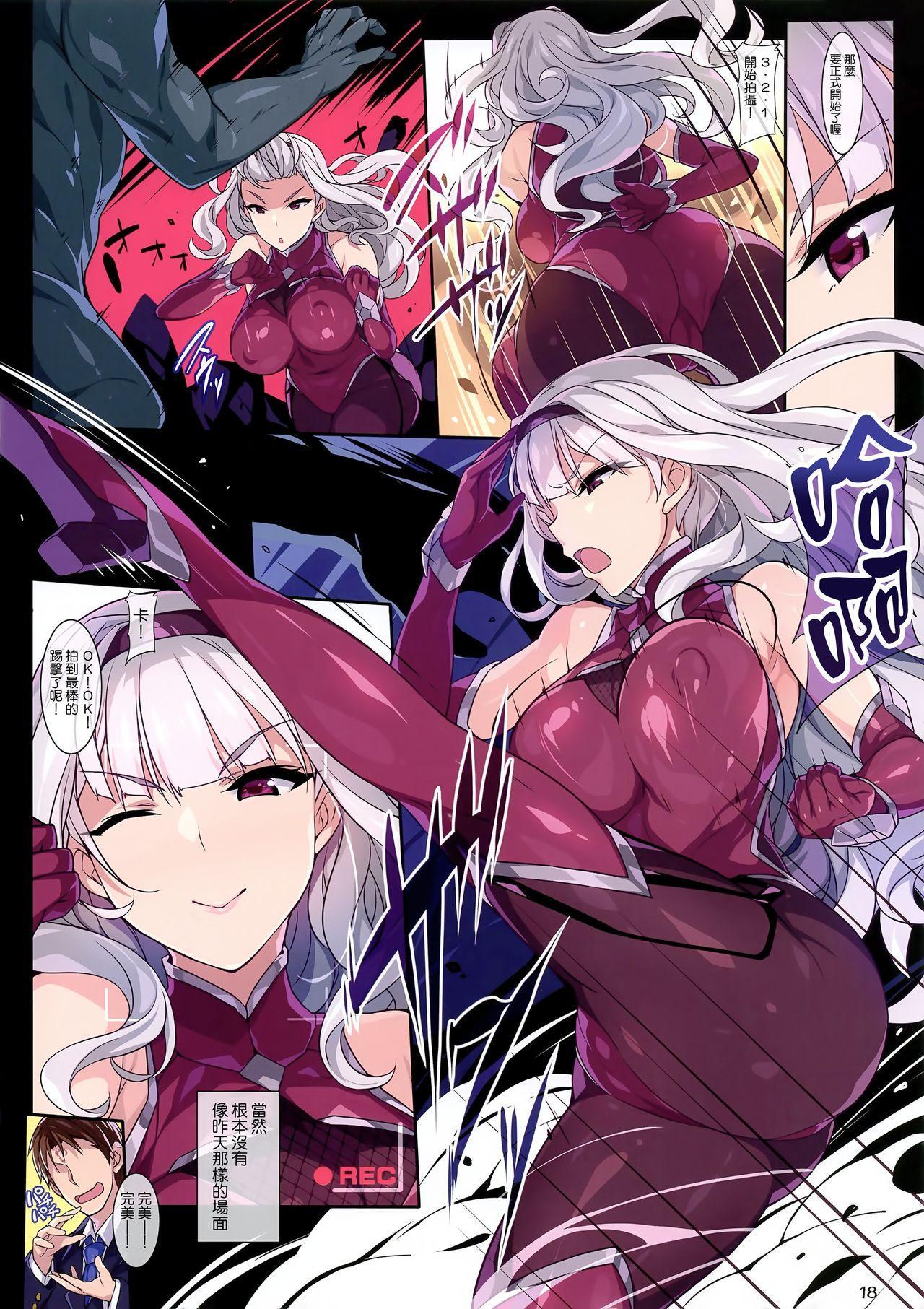Shinobi Agent Takane 17