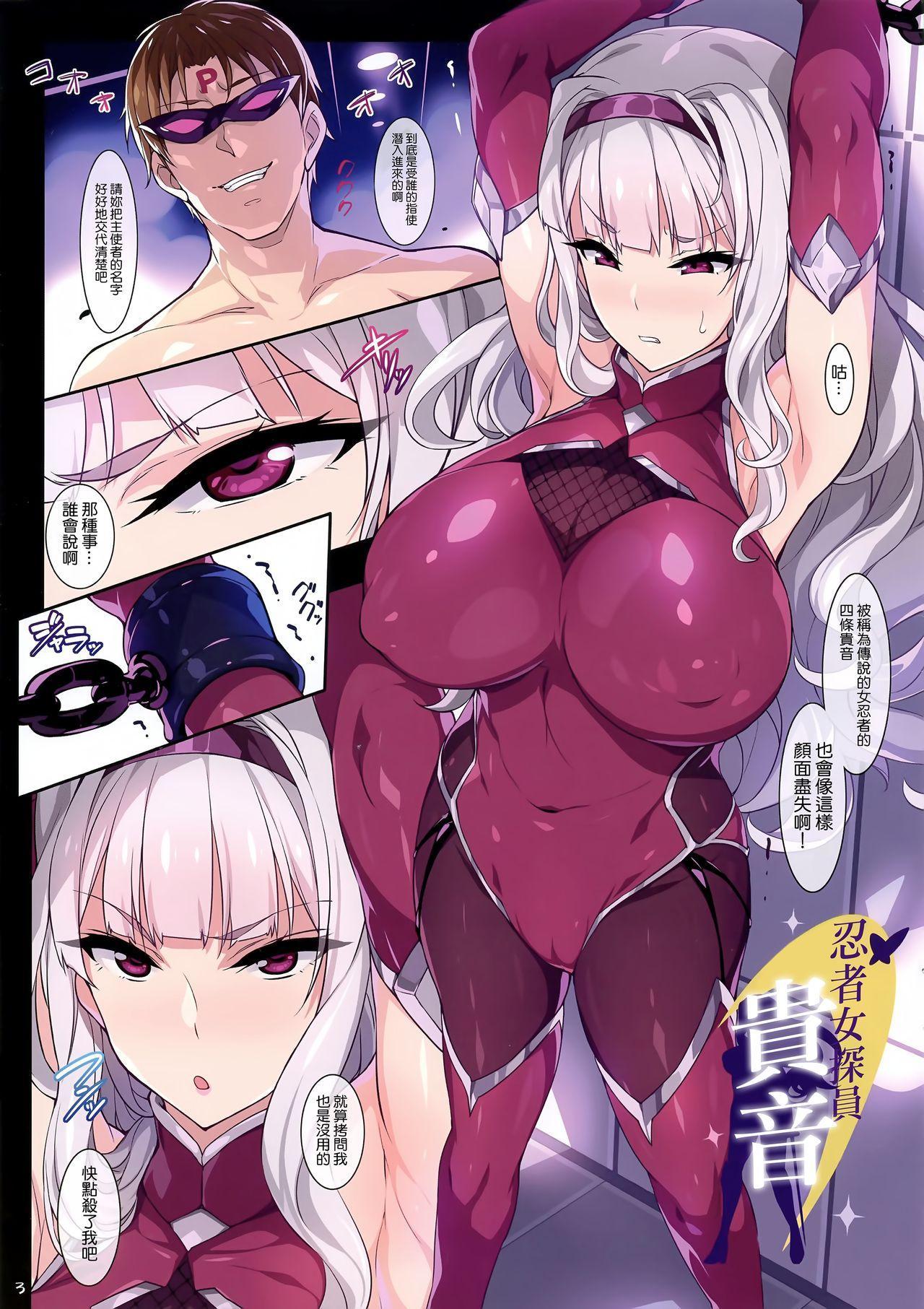 Shinobi Agent Takane 2