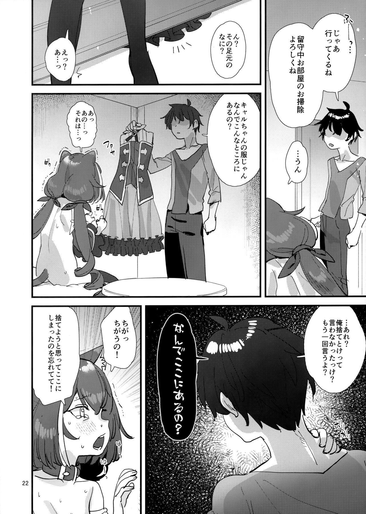 Ohayou, Kyaru-chan 20