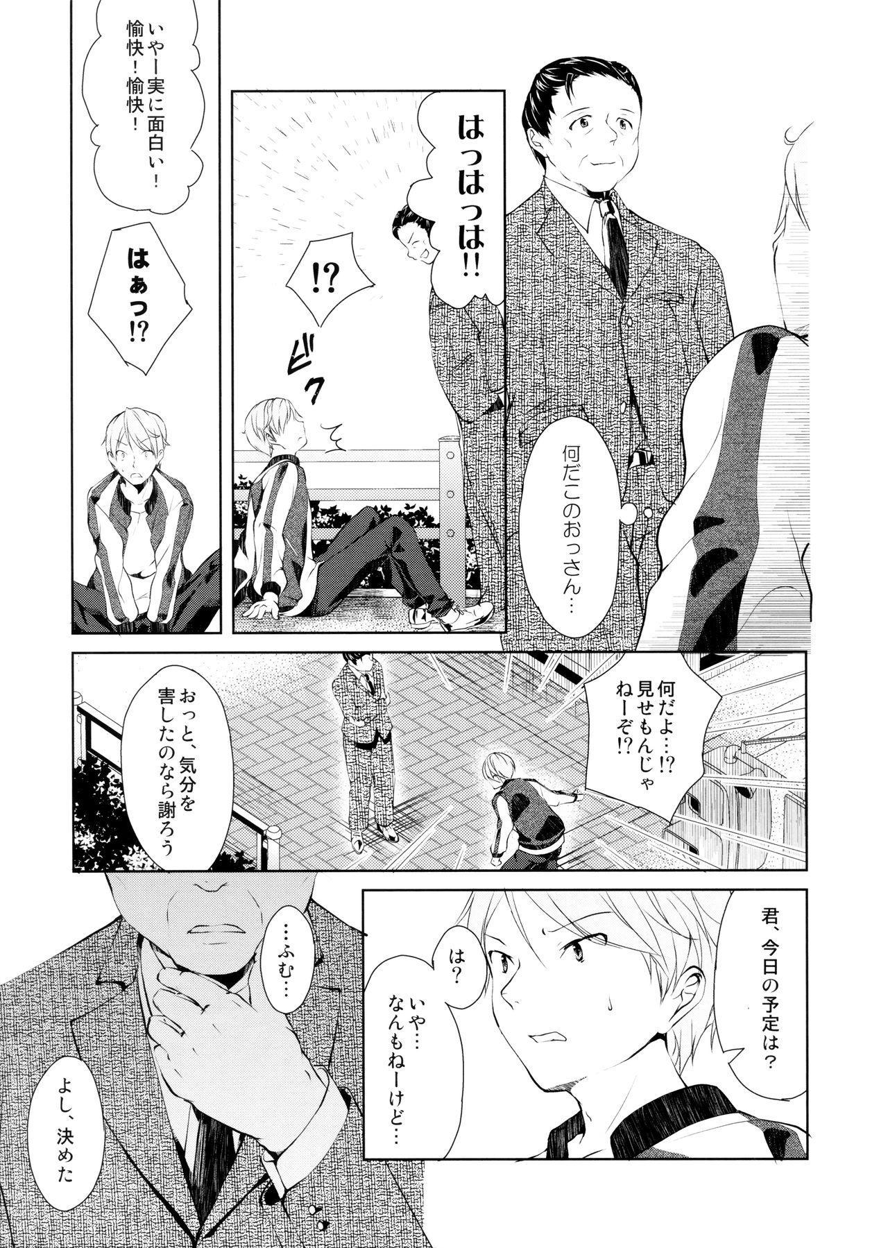 Hikage no Futari 23