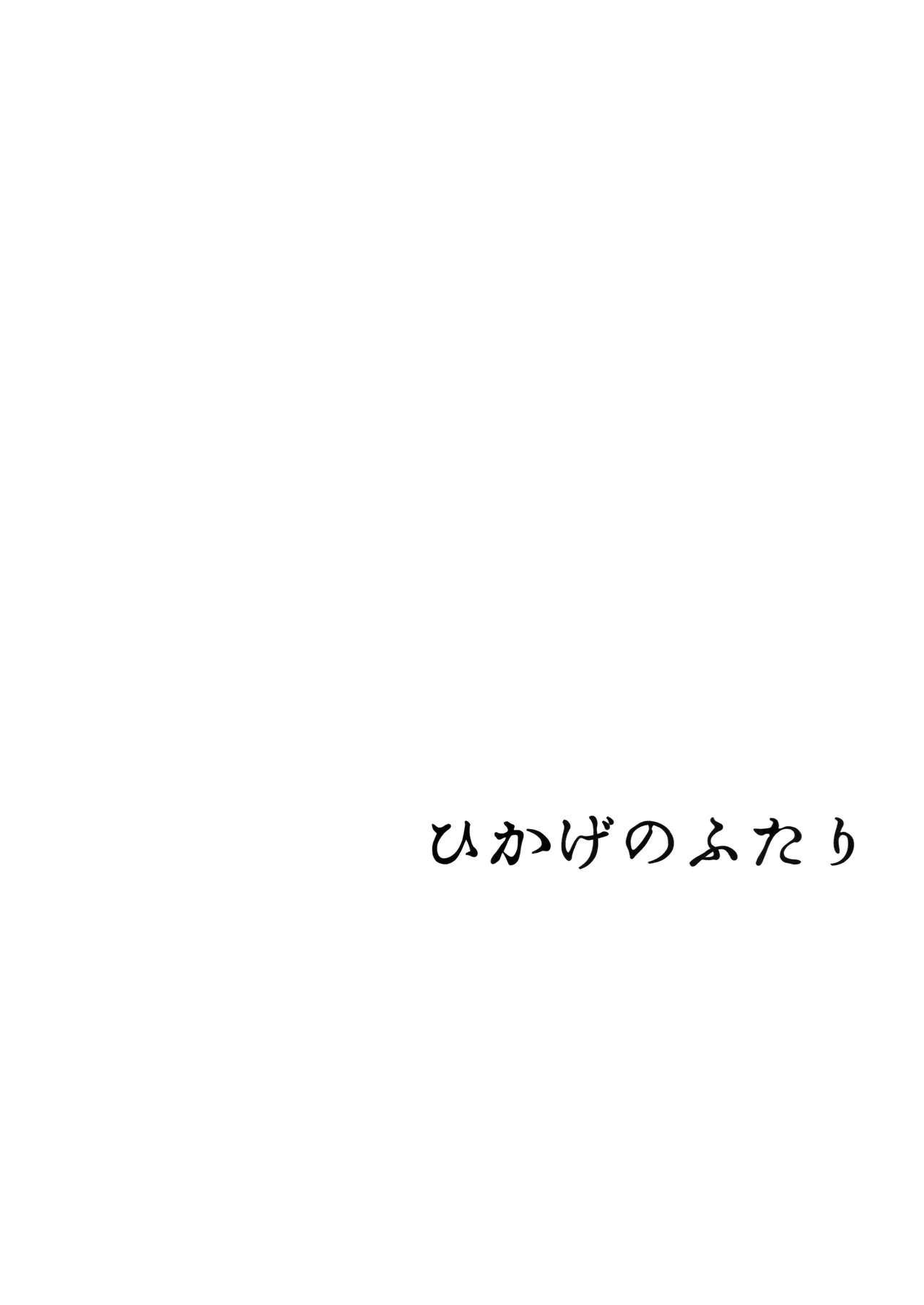 Hikage no Futari 2