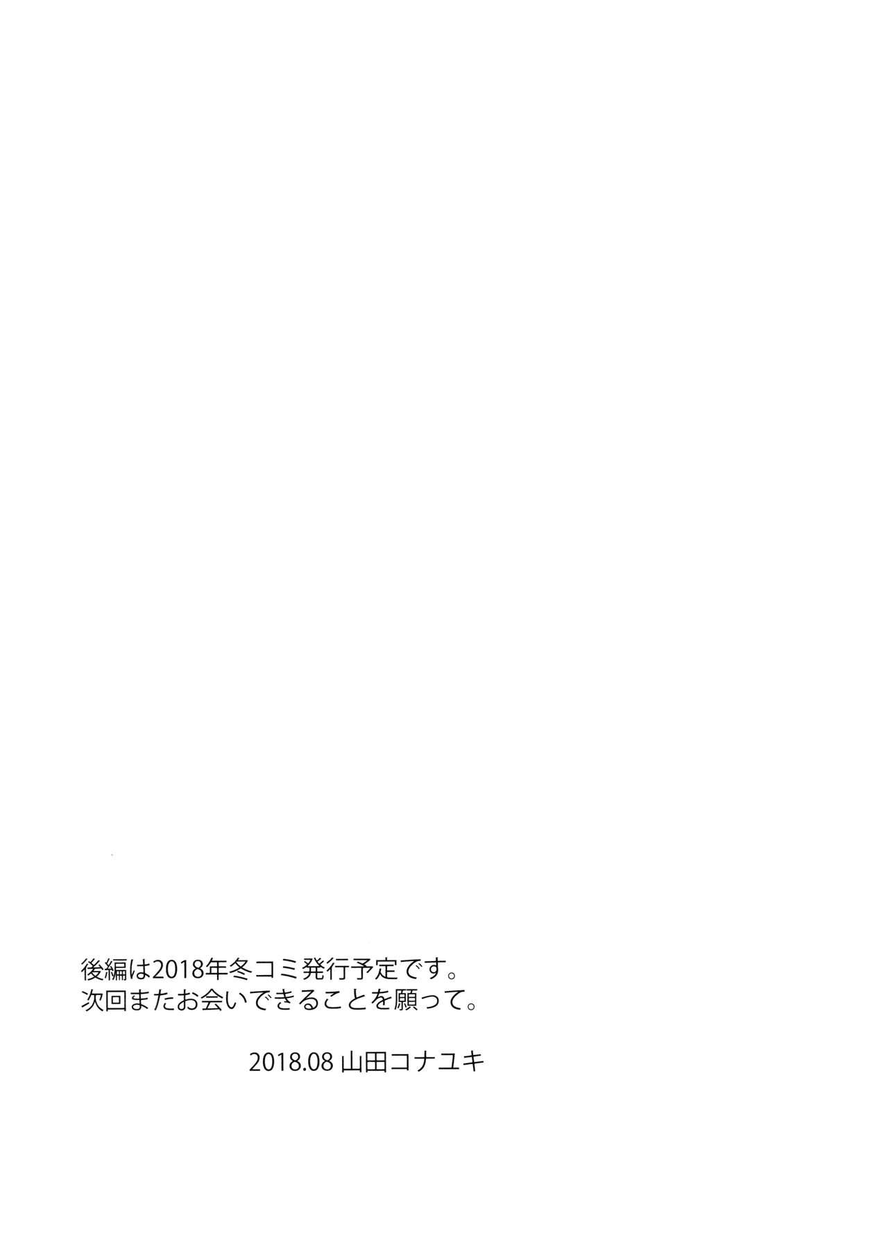 Hikage no Futari 37