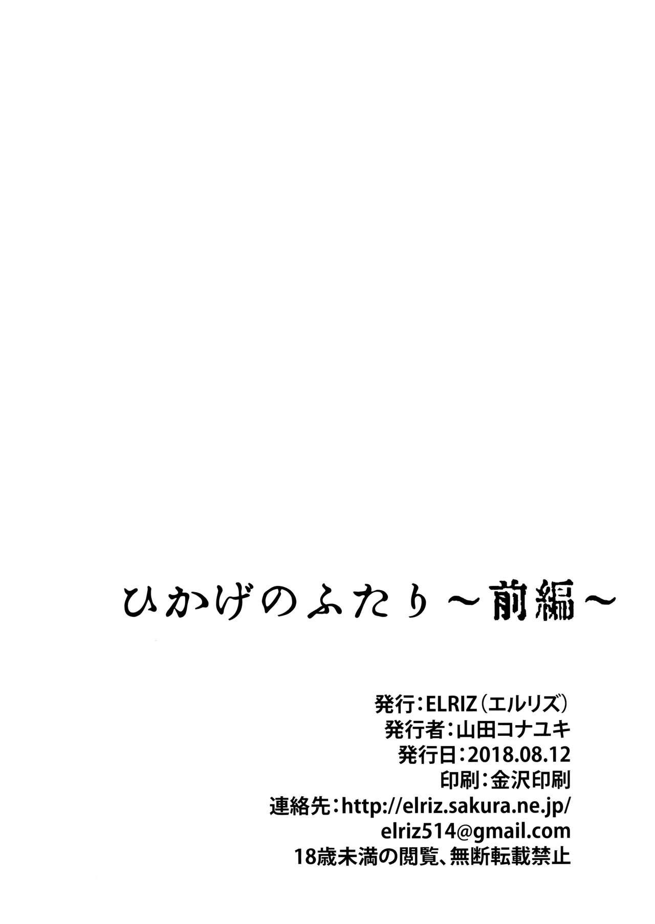 Hikage no Futari 38