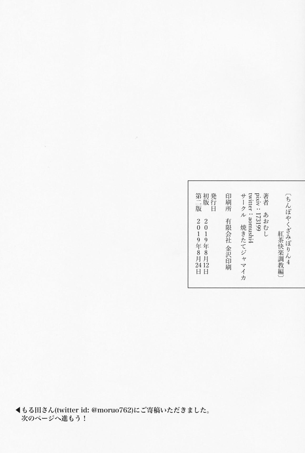 Chinpo Yakuza Miporin 4 Koucha Kairaku Choukyou Hen 24