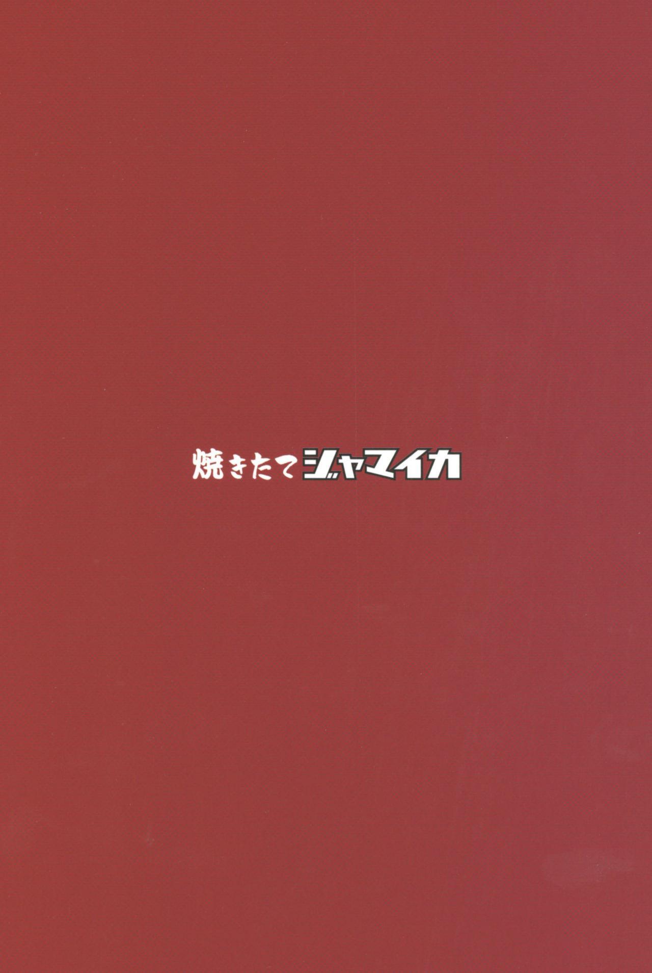 Chinpo Yakuza Miporin 4 Koucha Kairaku Choukyou Hen 26