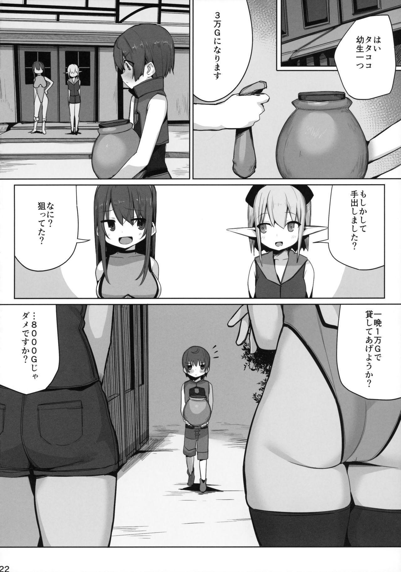 Namaiki na Shota ni wa Ecchi na Onee-san o! Isekai 22