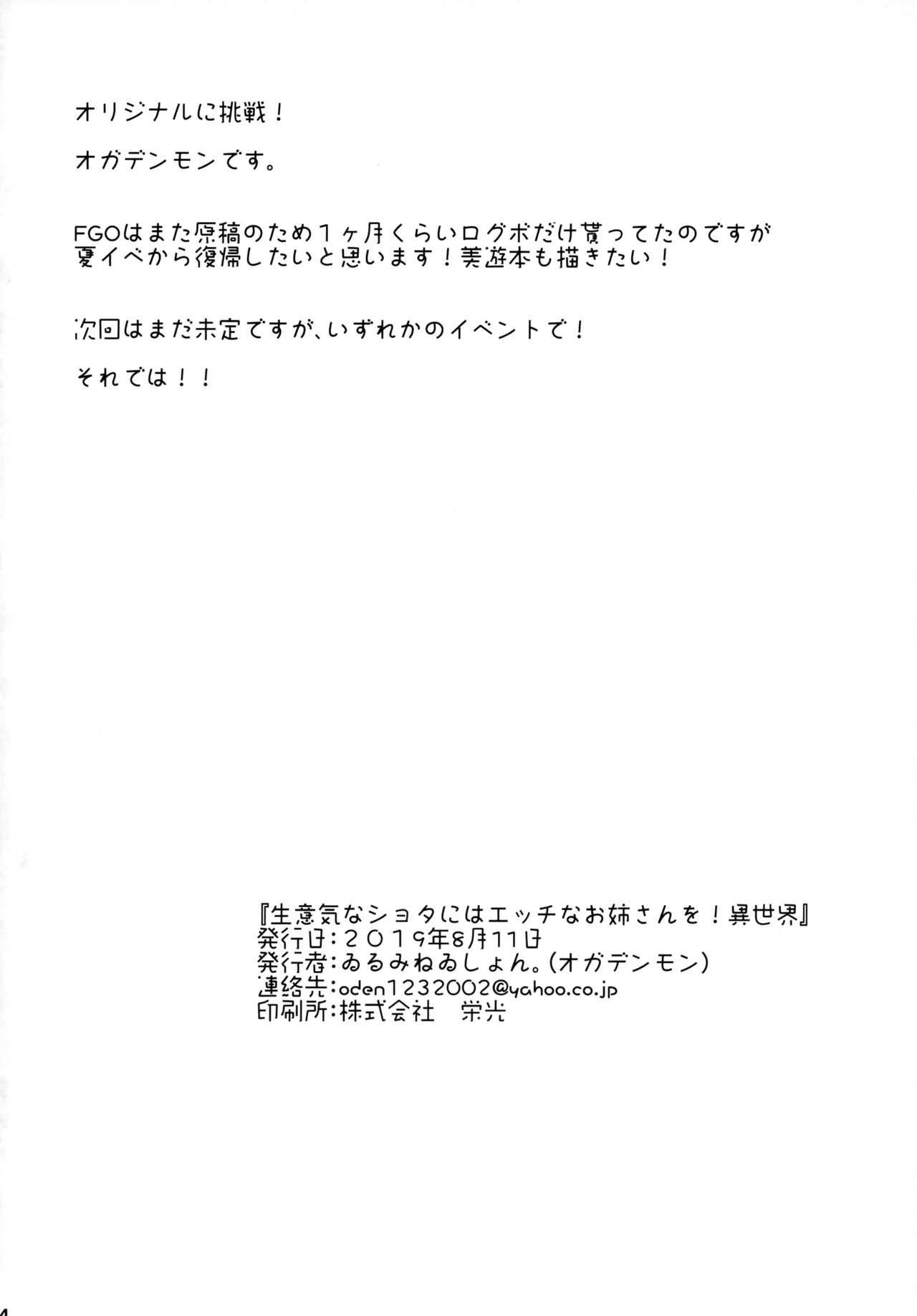 Namaiki na Shota ni wa Ecchi na Onee-san o! Isekai 23