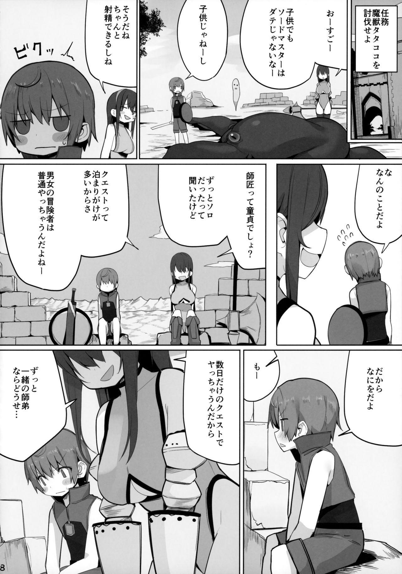 Namaiki na Shota ni wa Ecchi na Onee-san o! Isekai 8