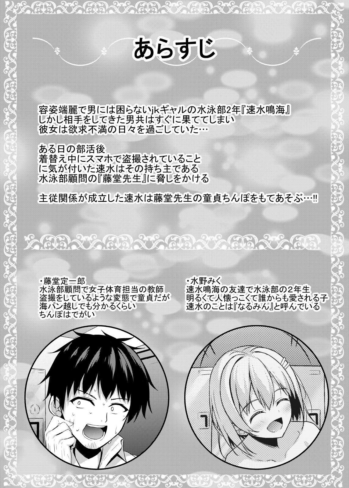 Gal jk Suieibu to Suieibu no Doutei Sensei no Himitsu 2