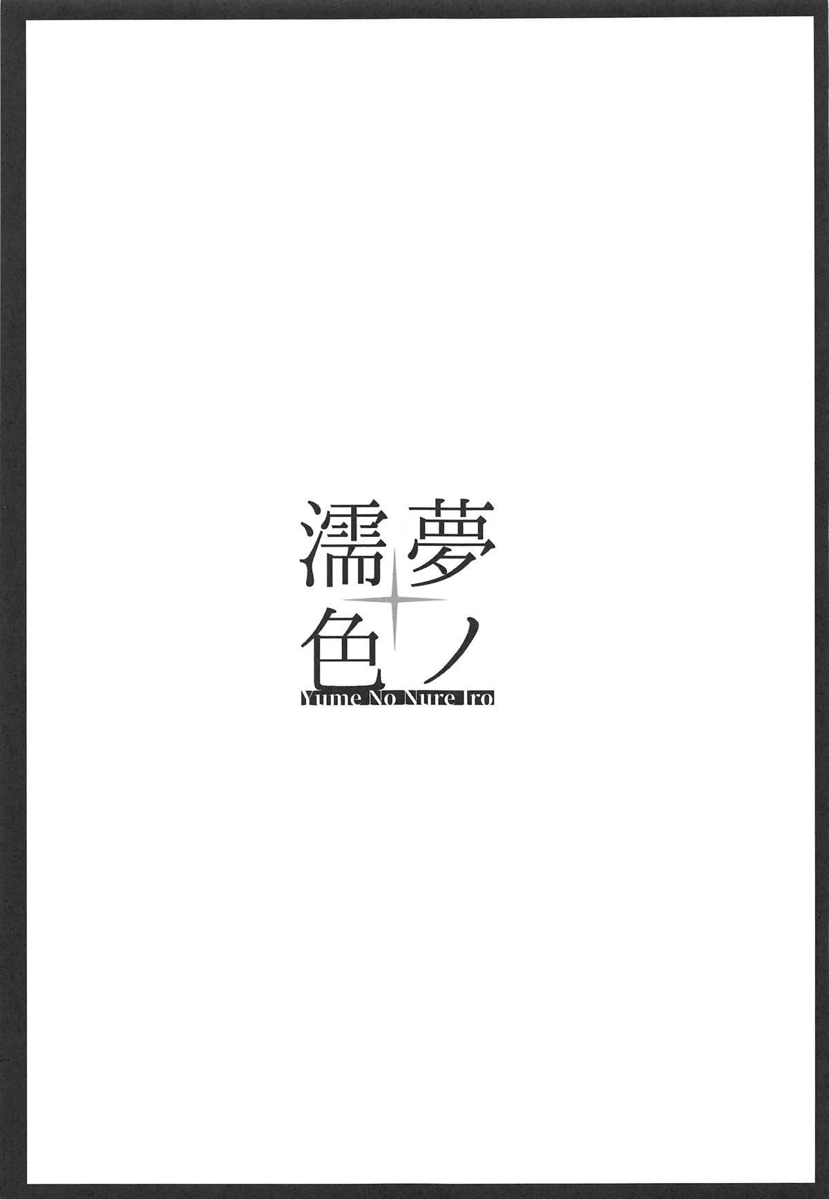 Yume No Nure Iro 23