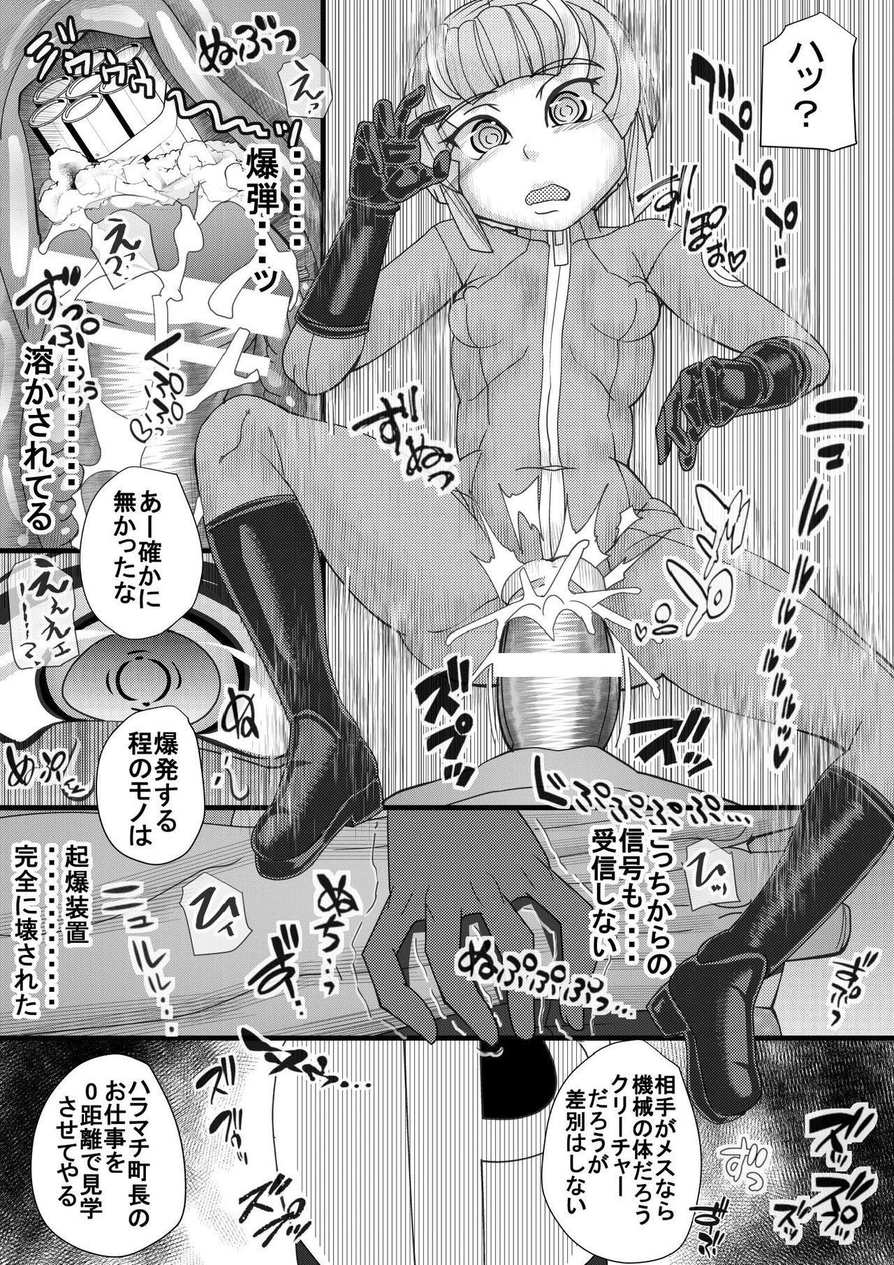 Haramachi 8 12