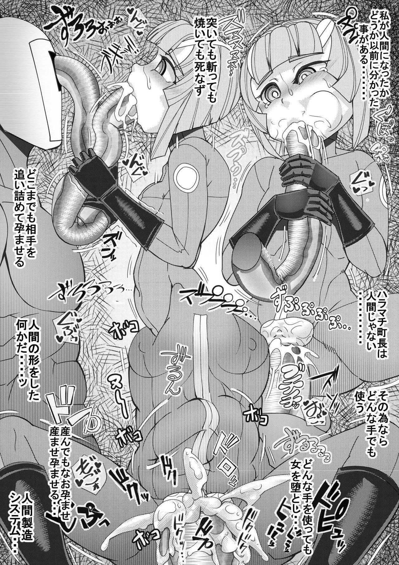 Haramachi 8 17