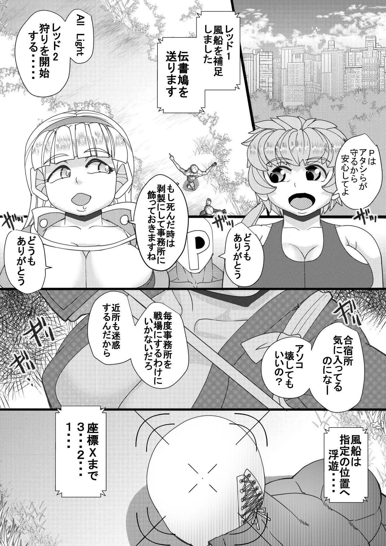 Haramachi 8 2