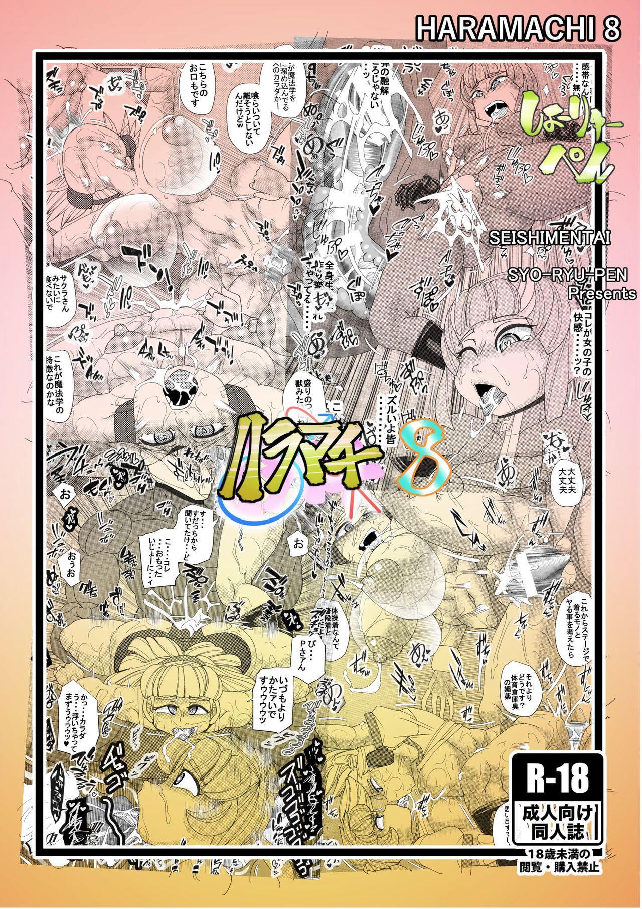 Haramachi 8 31