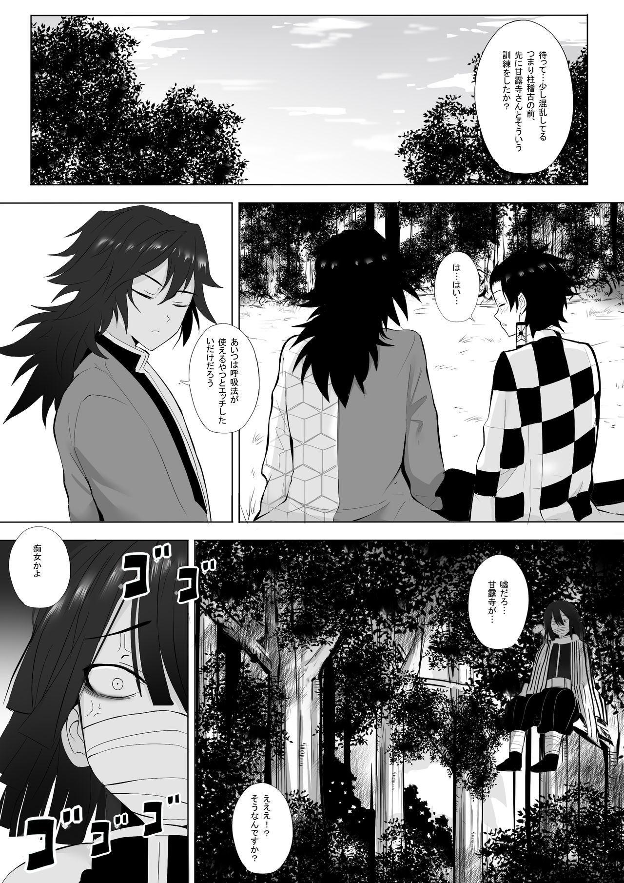 Koibashira no Onee-san to Isshoni Shugyou Shiyou + SP 13