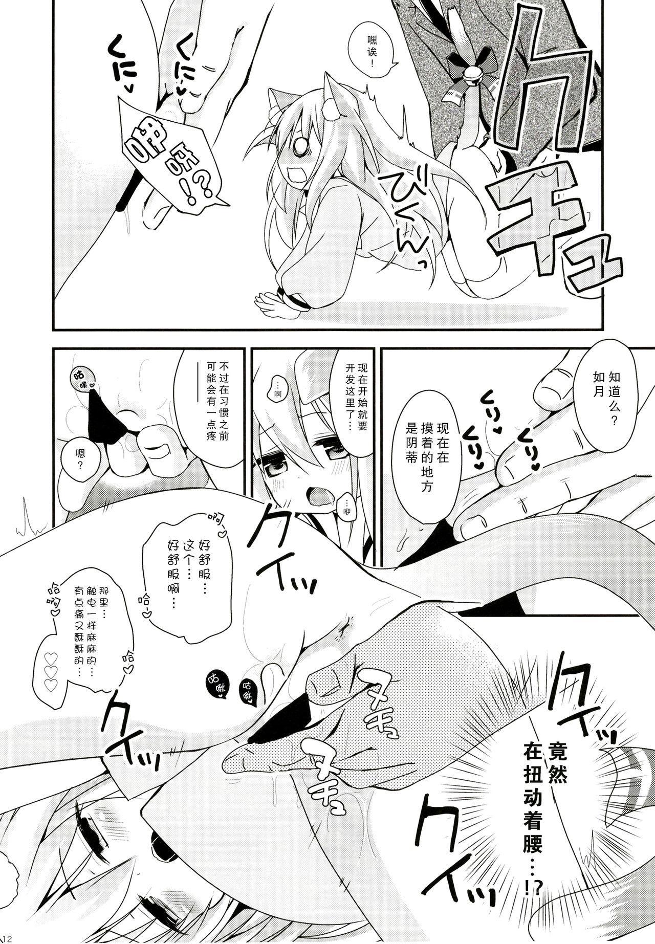 Himitsu no Echi Echi Daikaishuu 14