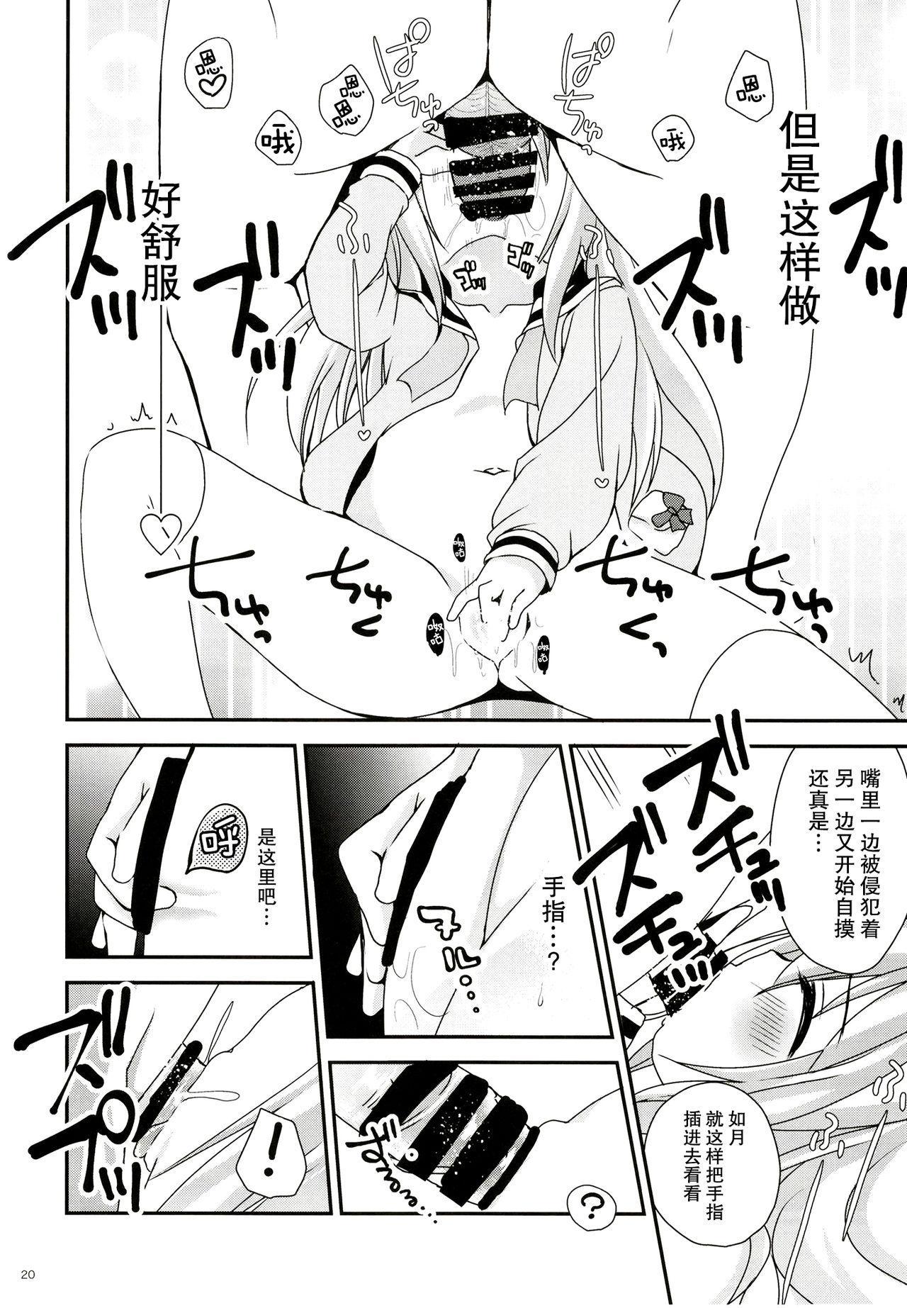 Himitsu no Echi Echi Daikaishuu 22