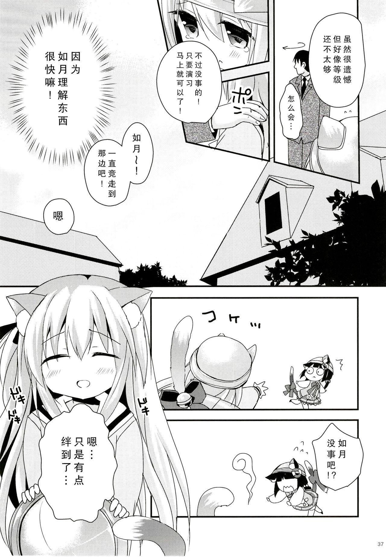 Himitsu no Echi Echi Daikaishuu 39