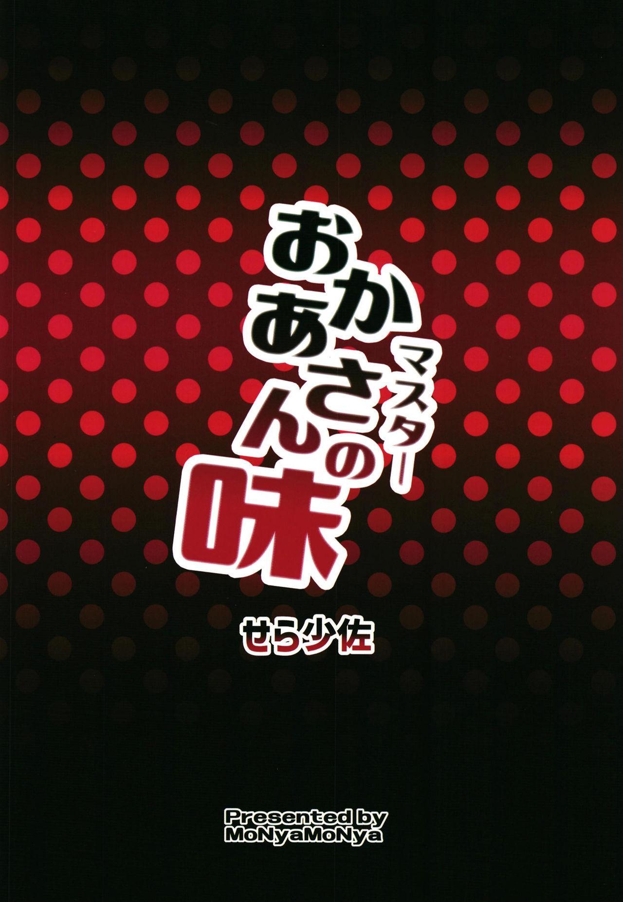 Master no Aji 20