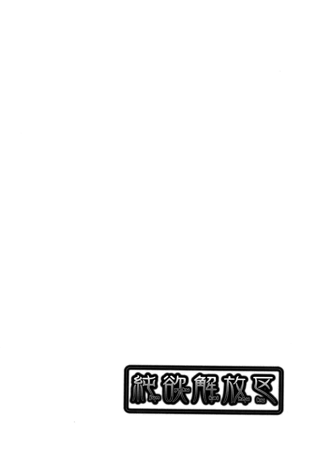 Junyoku Kaihouku 6-goushitsu 23