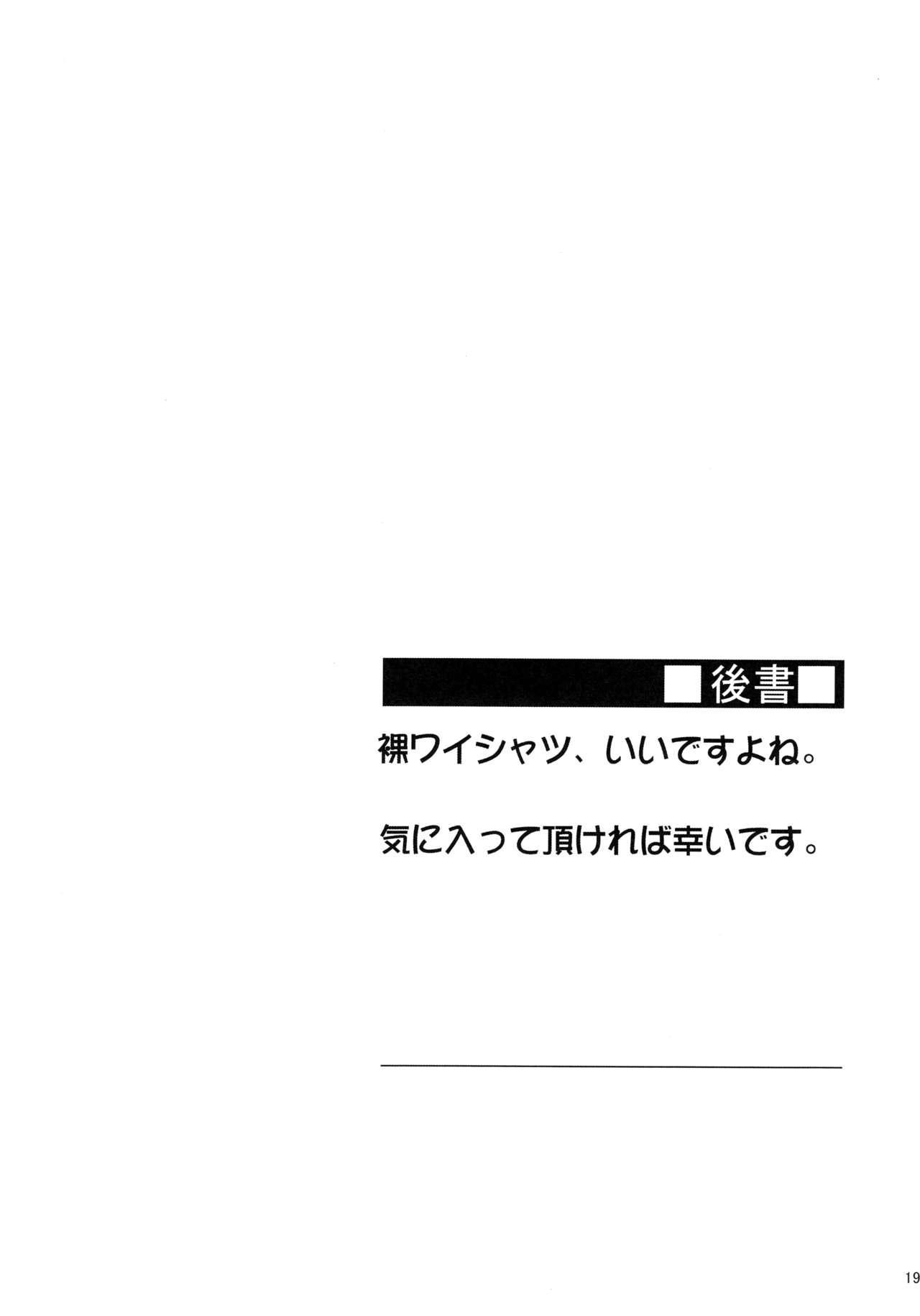 Rider-san to Hadawai. 19