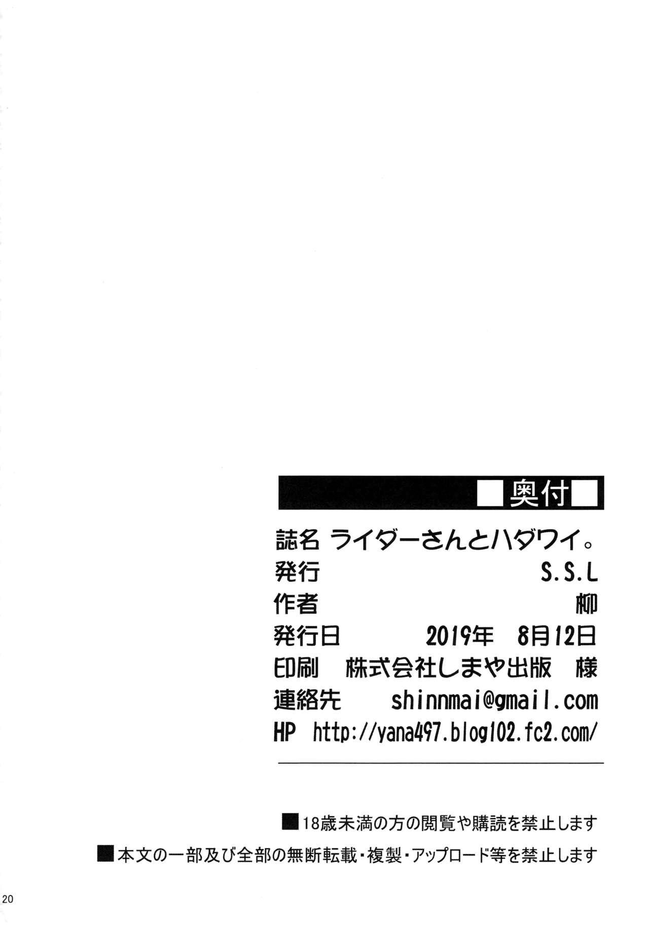 Rider-san to Hadawai. 20