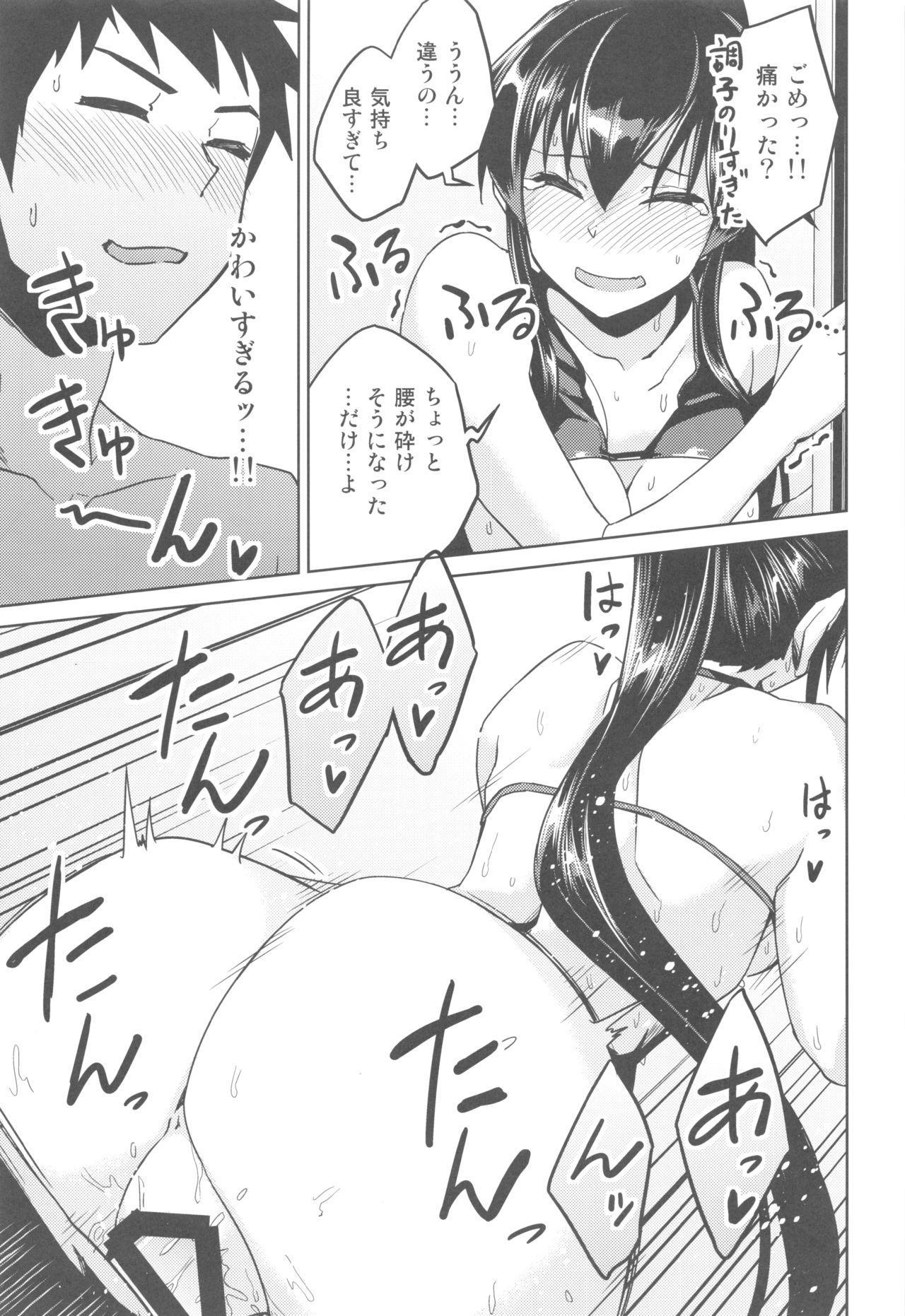 Hot na Yahagi to Icha Love H 13