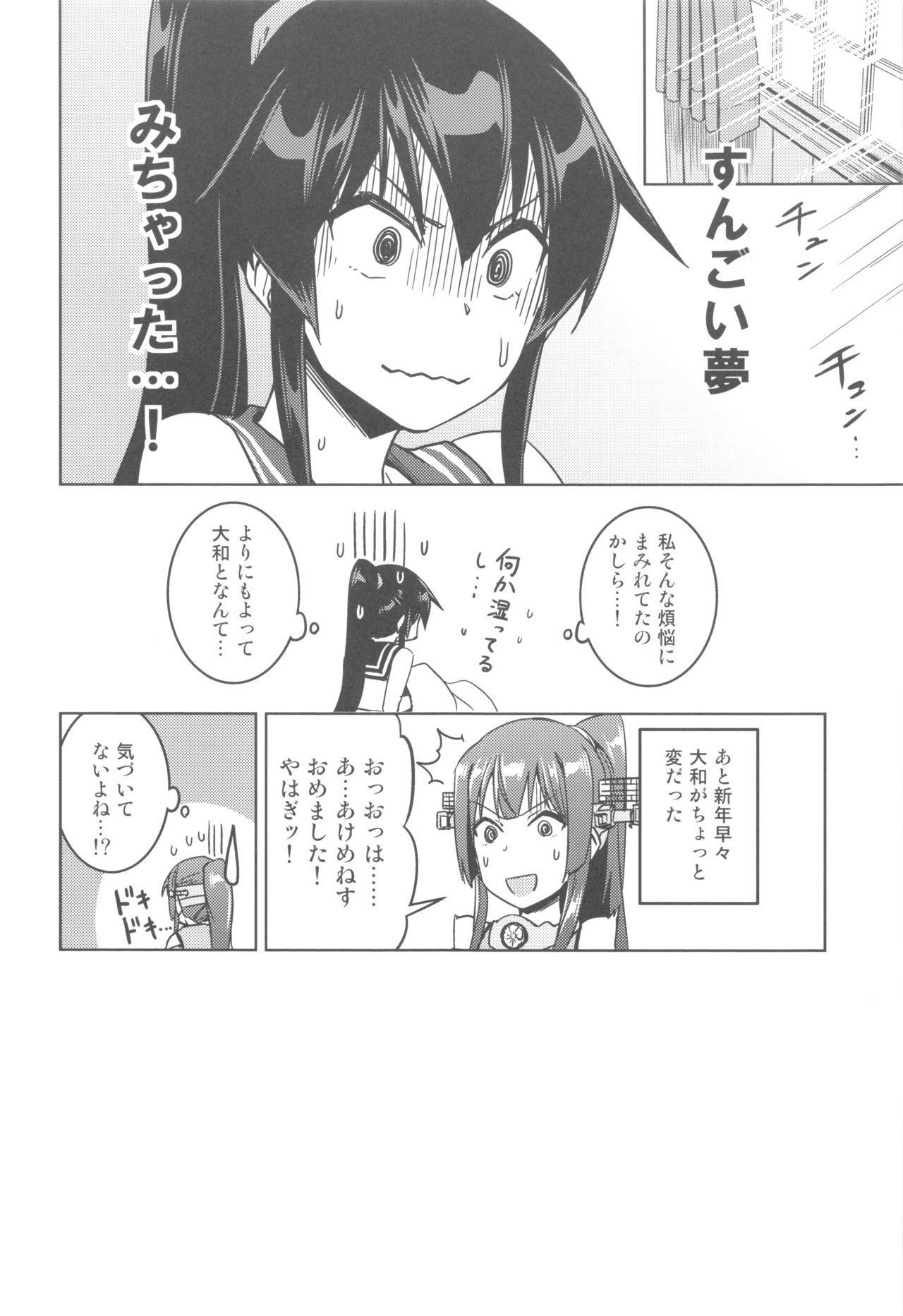 Hot na Yahagi to Icha Love H 24