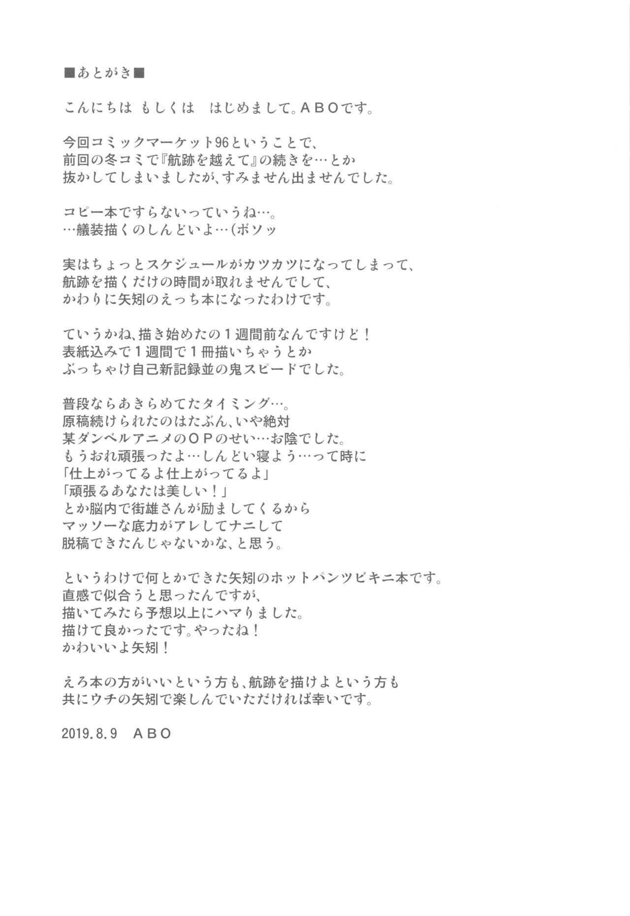 Hot na Yahagi to Icha Love H 25