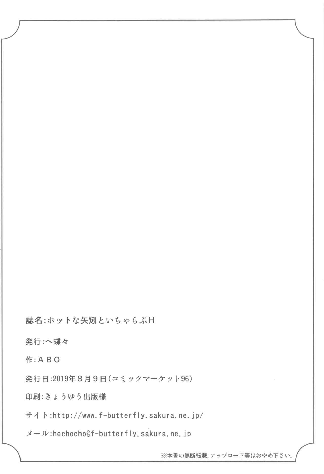 Hot na Yahagi to Icha Love H 26