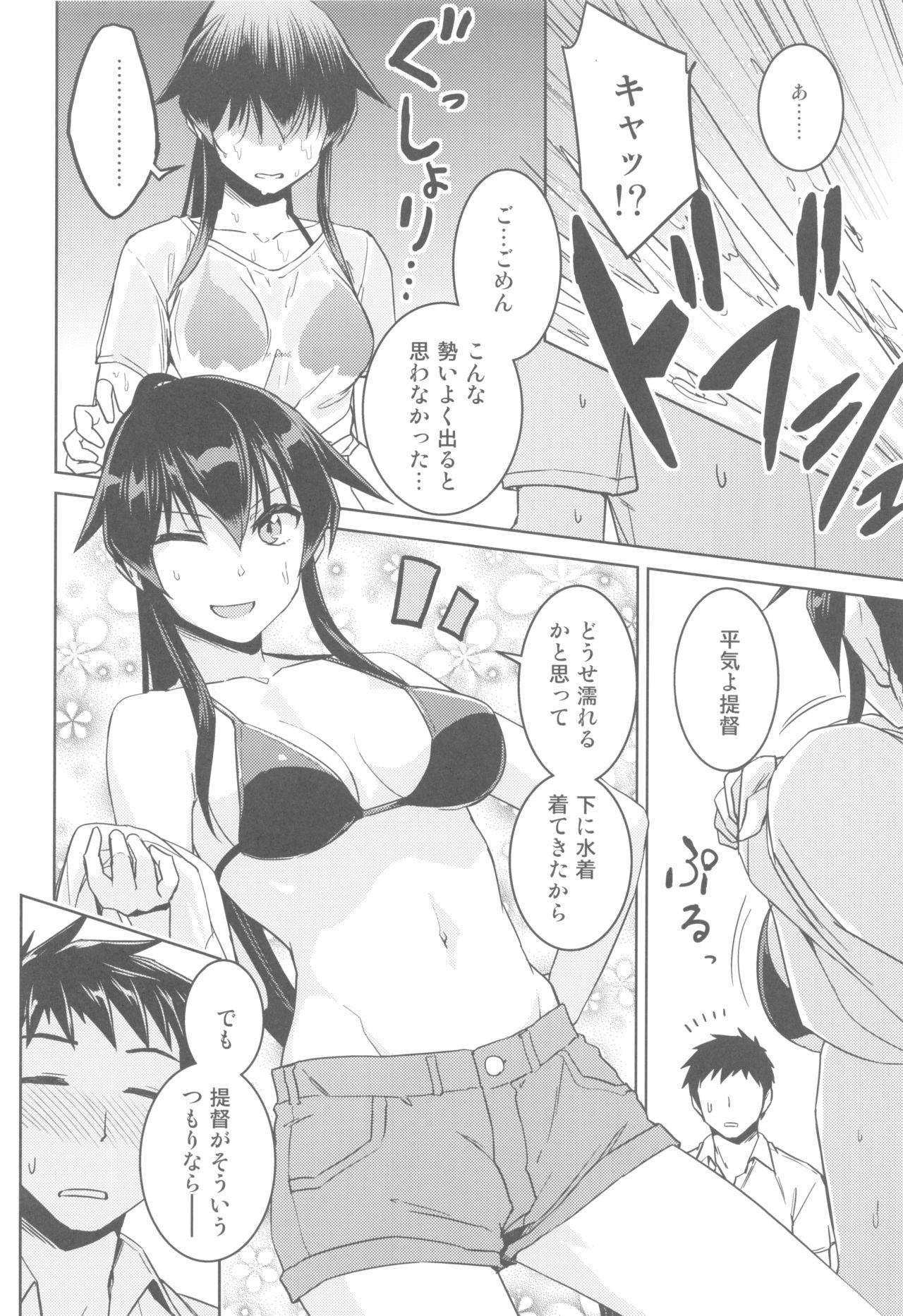 Hot na Yahagi to Icha Love H 2