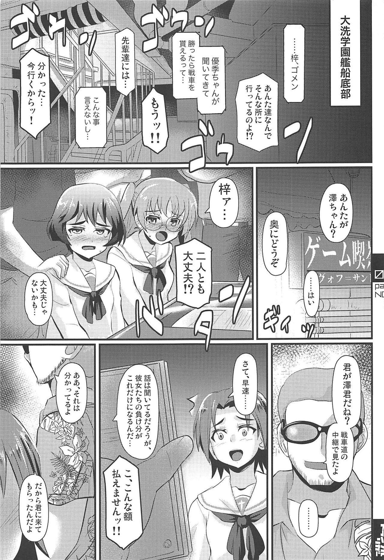 Sawa-chan ga Sasottandakara ne 1