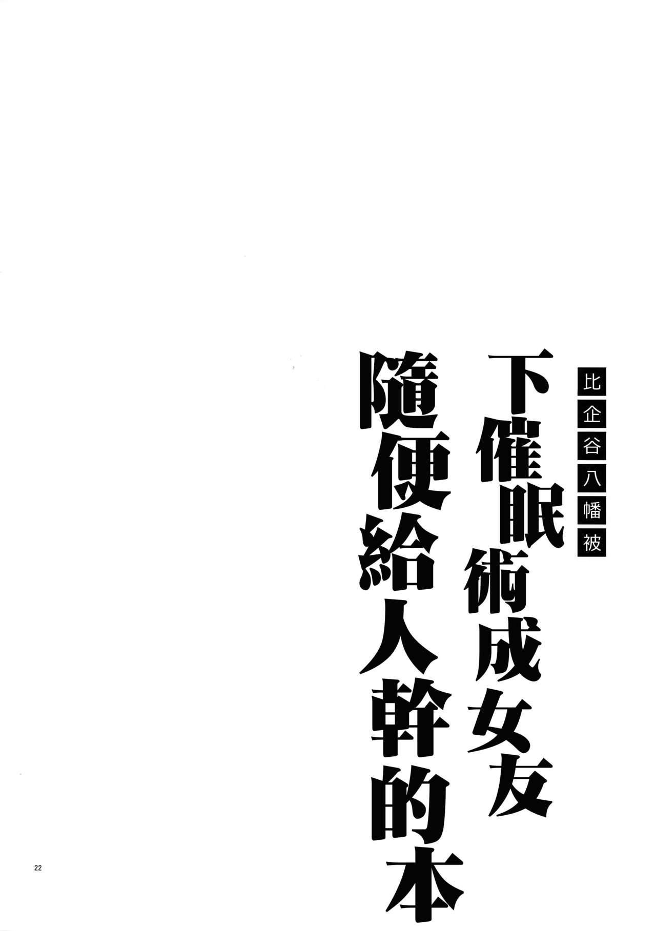 Hikigaya Hachiman o Saiminjutsu de Kanojo ni Shite Yaritai Houdai Suru Hon. 2 | 比企谷八幡被下催眠术成女友随便给人干的本。2 21