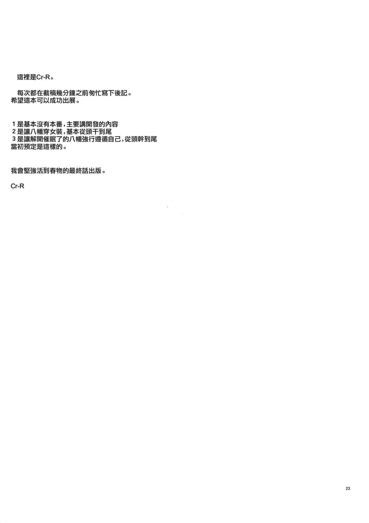 Hikigaya Hachiman o Saiminjutsu de Kanojo ni Shite Yaritai Houdai Suru Hon. 2 | 比企谷八幡被下催眠术成女友随便给人干的本。2 22