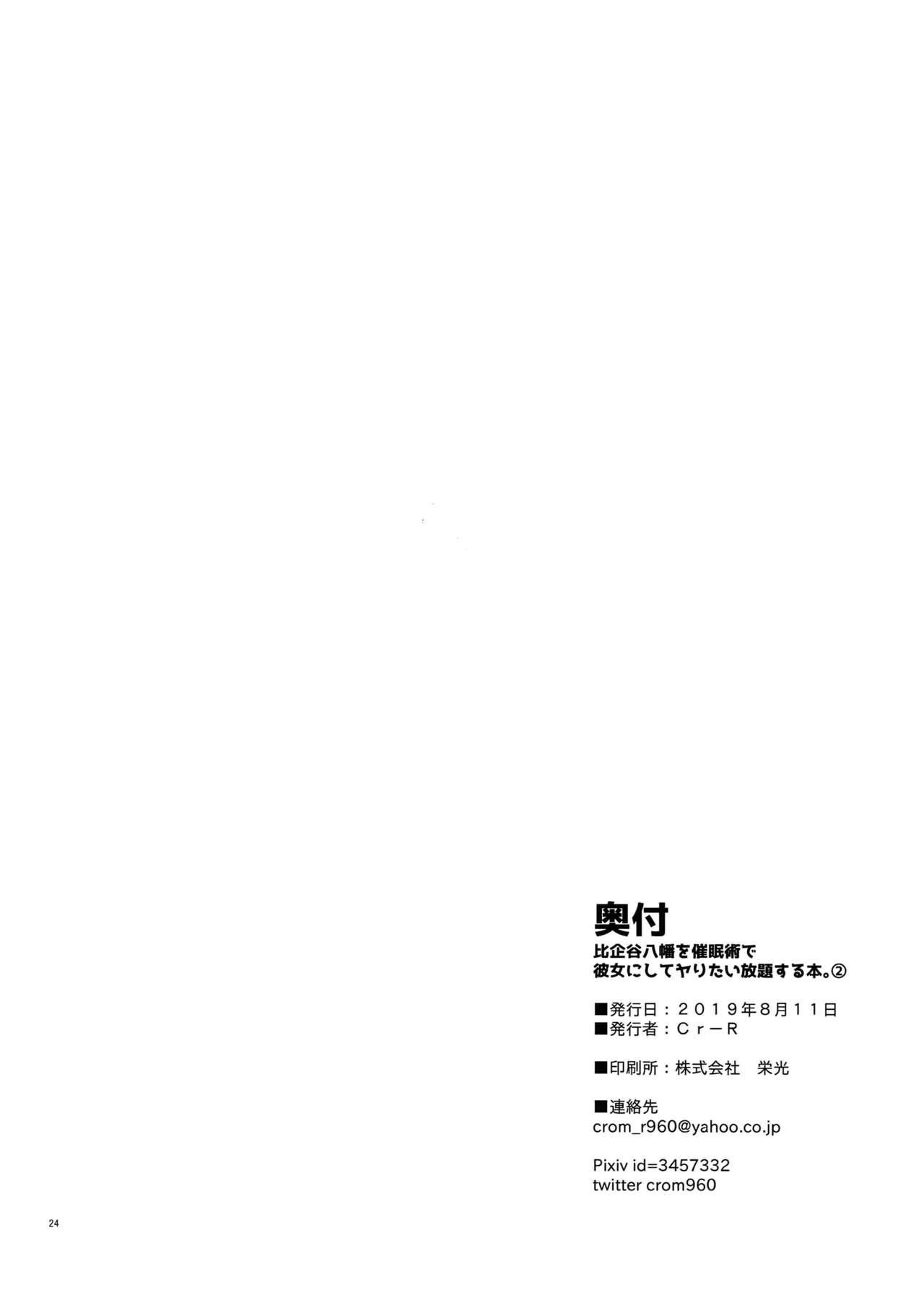 Hikigaya Hachiman o Saiminjutsu de Kanojo ni Shite Yaritai Houdai Suru Hon. 2 | 比企谷八幡被下催眠术成女友随便给人干的本。2 23