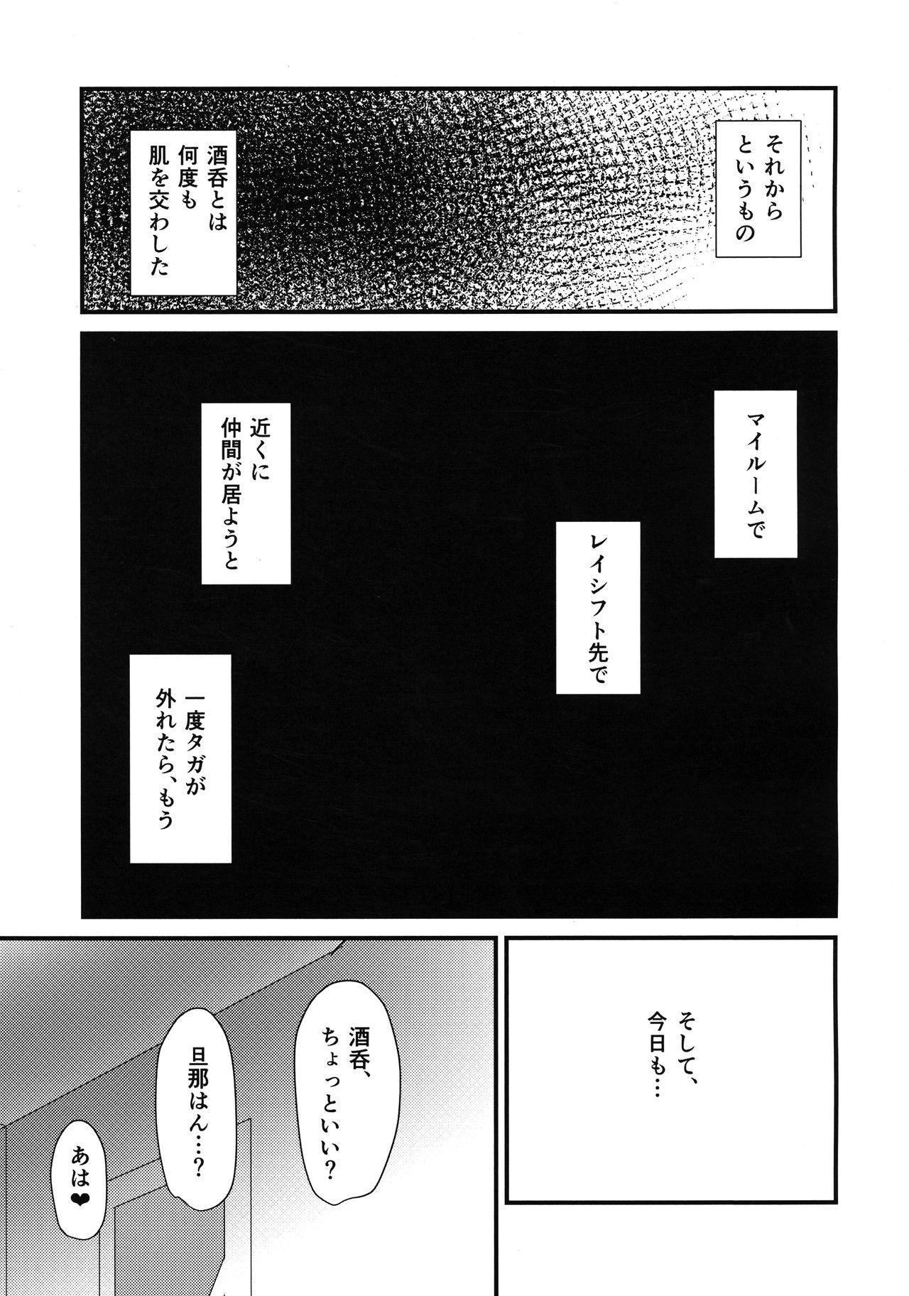 Shuten to Torokeru Chaldea 16