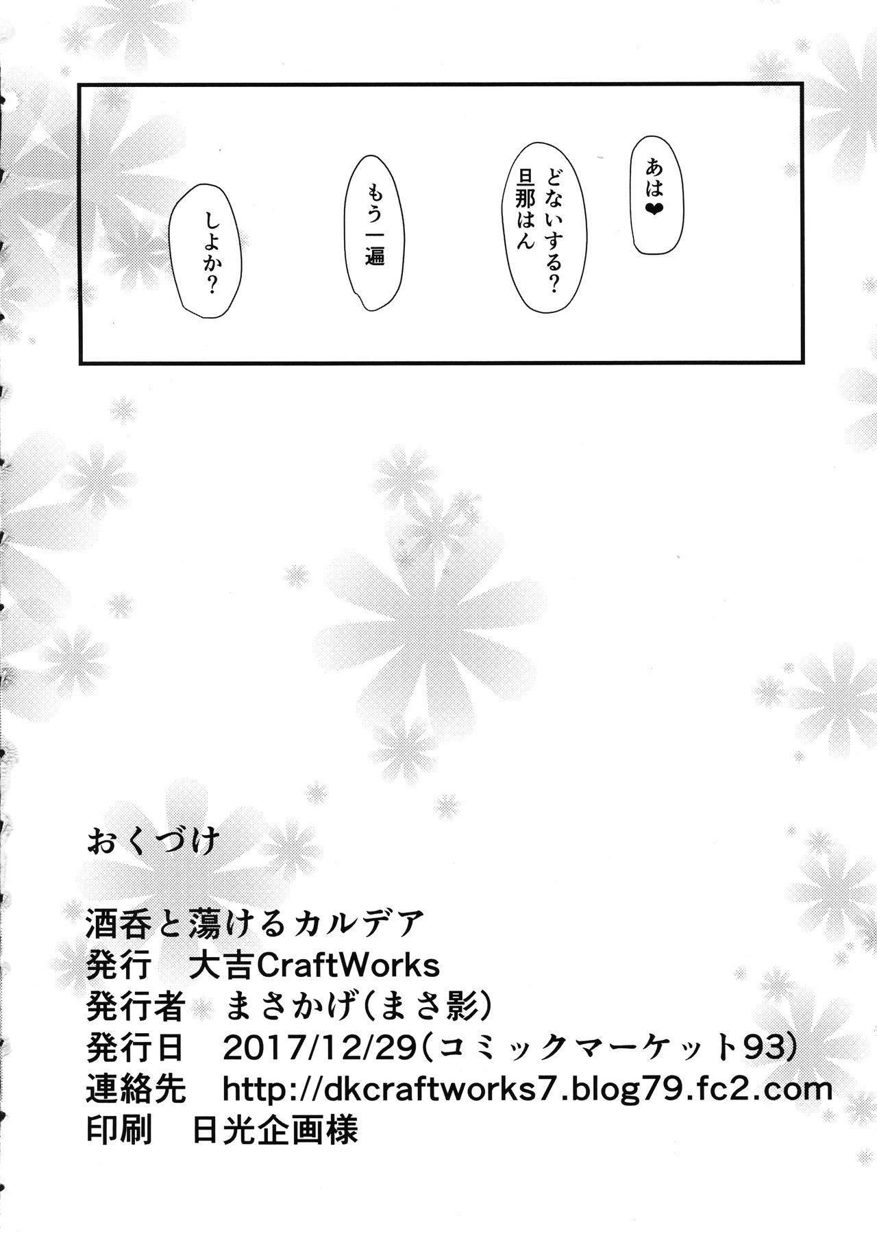 Shuten to Torokeru Chaldea 25