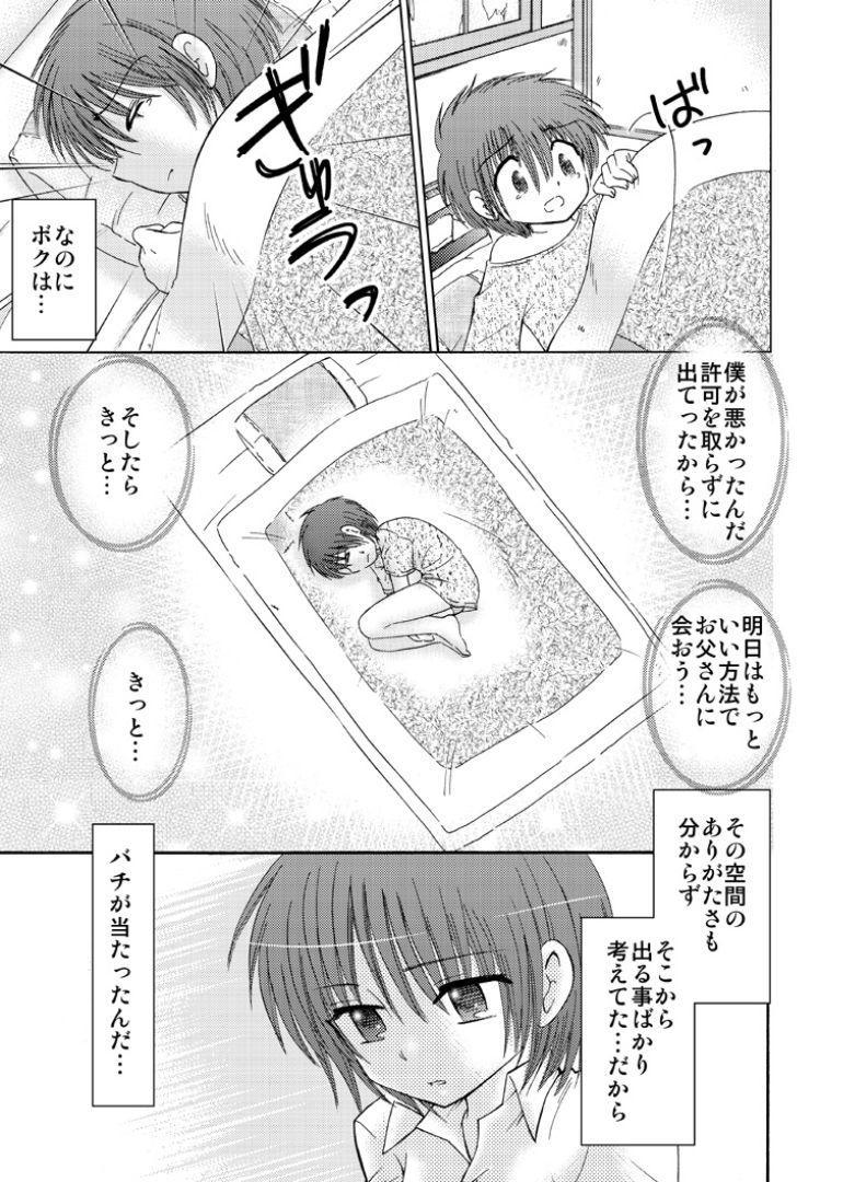 Tsumi Uta 2 14