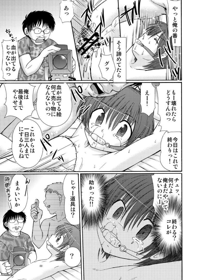 Tsumi Uta 2 18