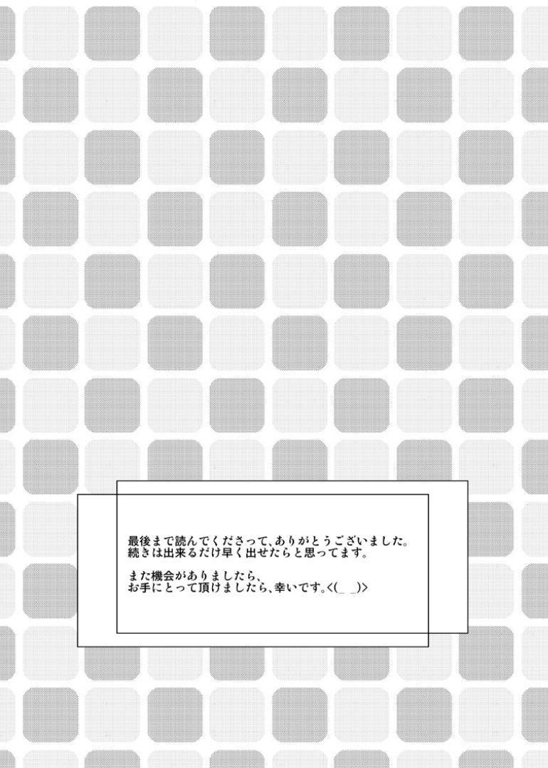 Tsumi Uta 2 24